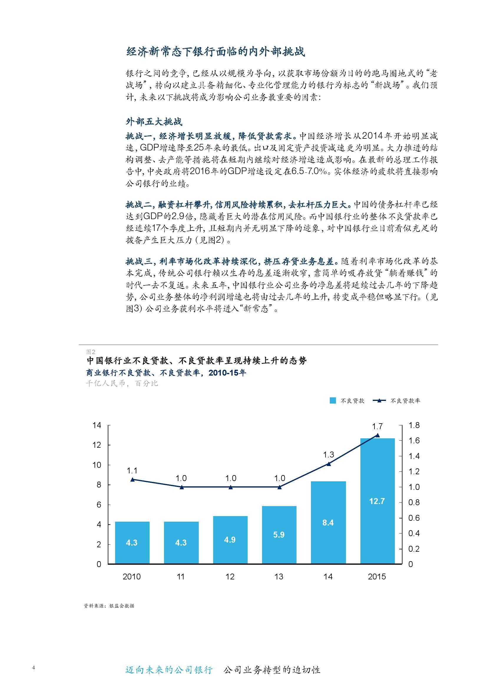 中国银行业白皮书--迈向未来的公司银行_000010