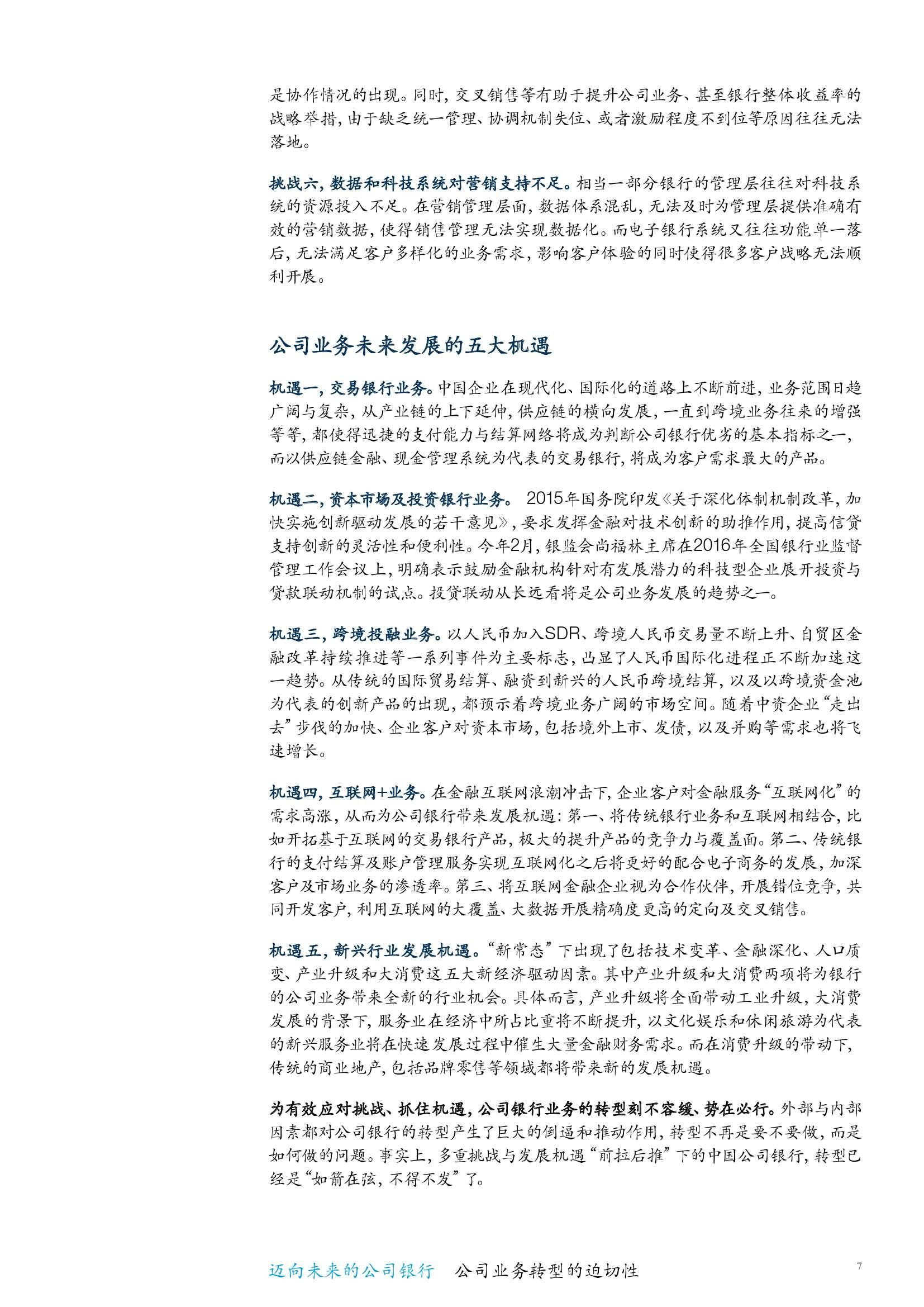 中国银行业白皮书--迈向未来的公司银行_000013