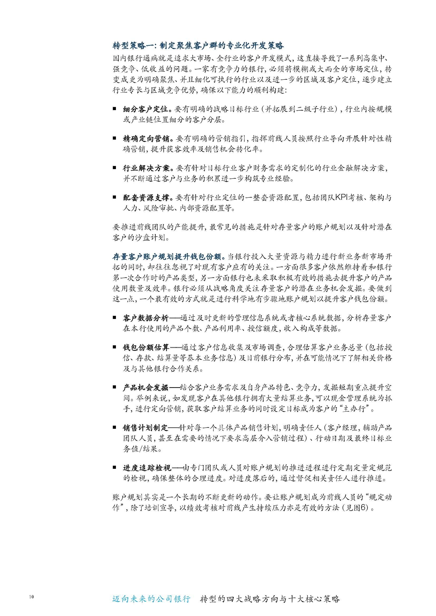 中国银行业白皮书--迈向未来的公司银行_000016