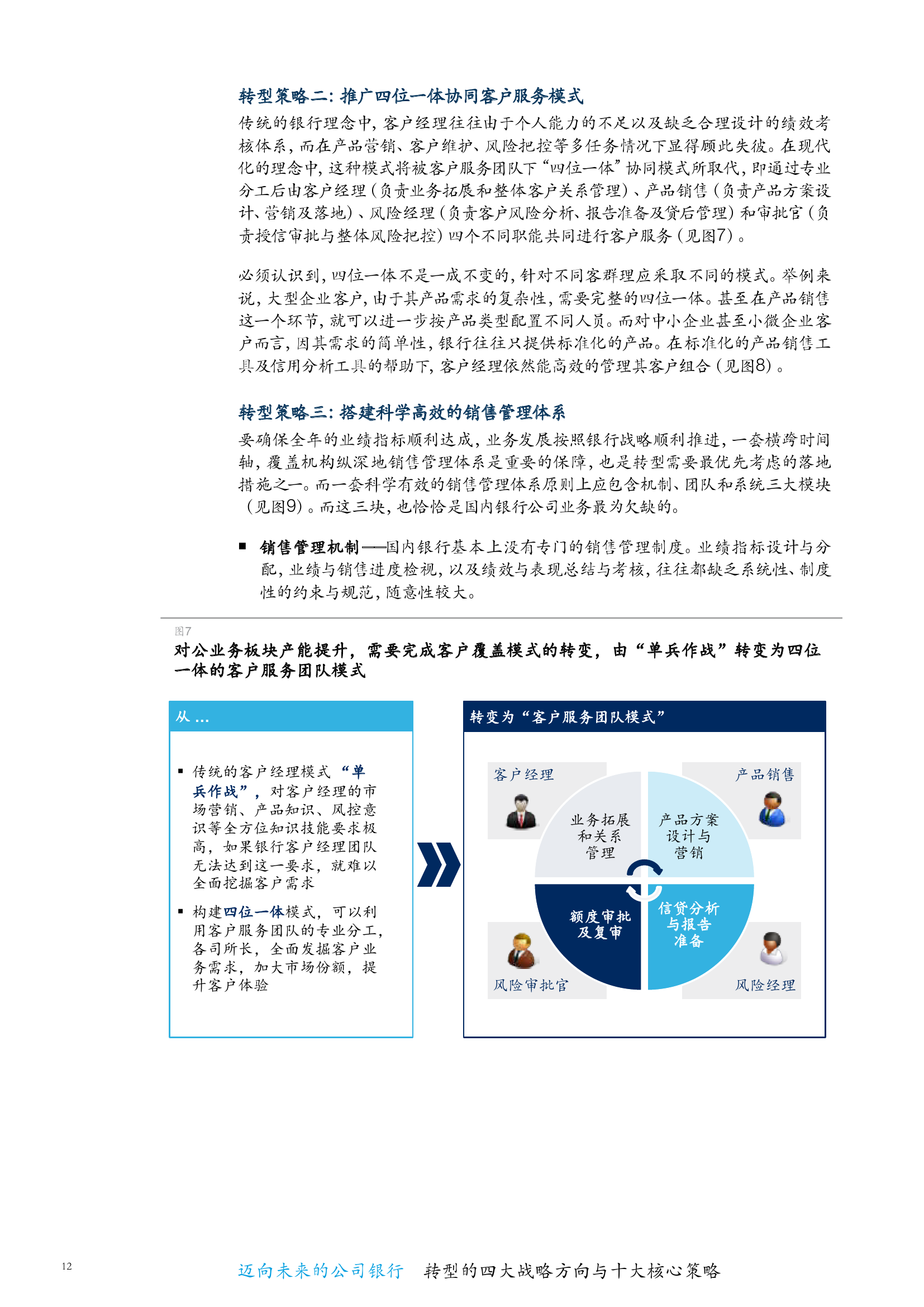 中国银行业白皮书--迈向未来的公司银行_000018