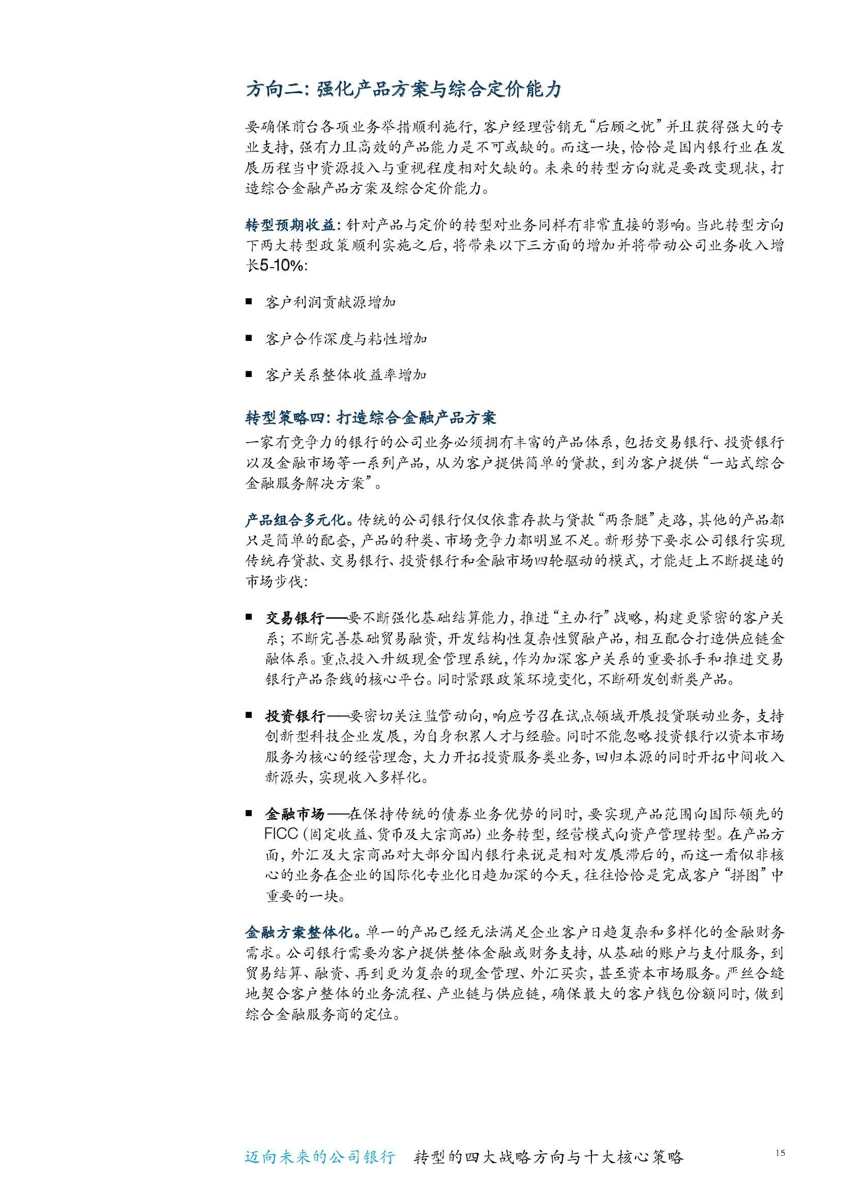 中国银行业白皮书--迈向未来的公司银行_000021