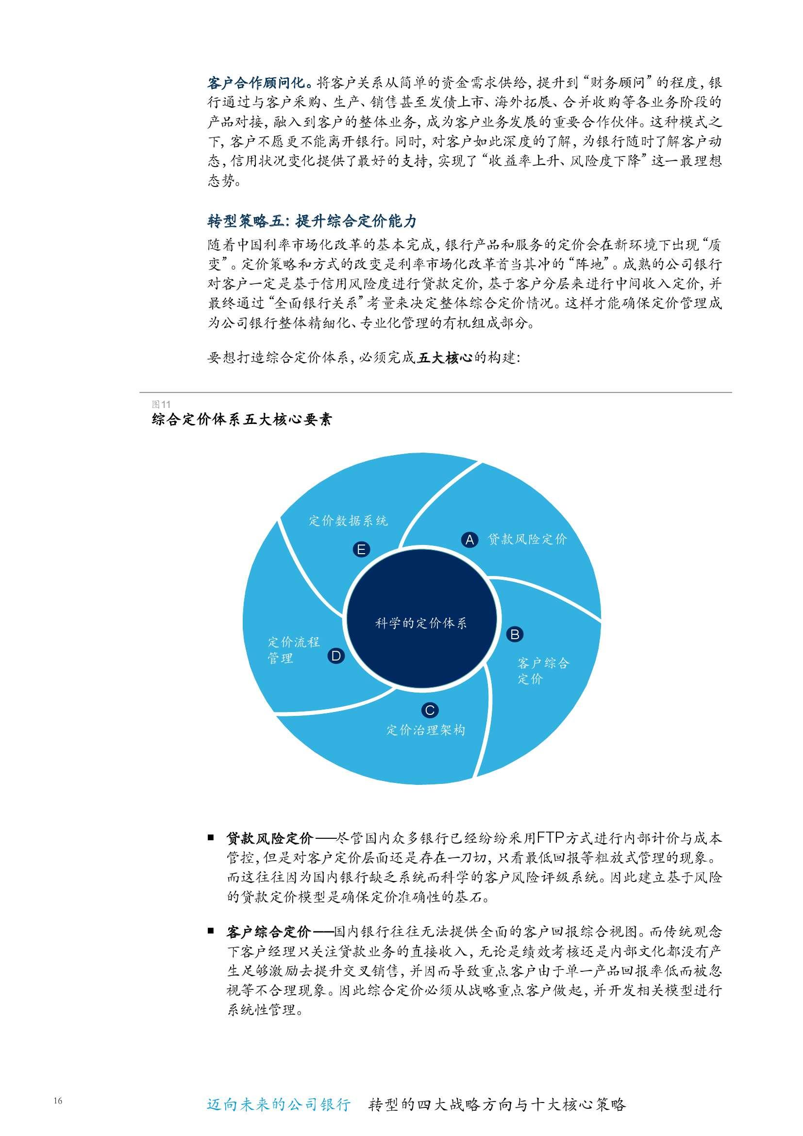 中国银行业白皮书--迈向未来的公司银行_000022