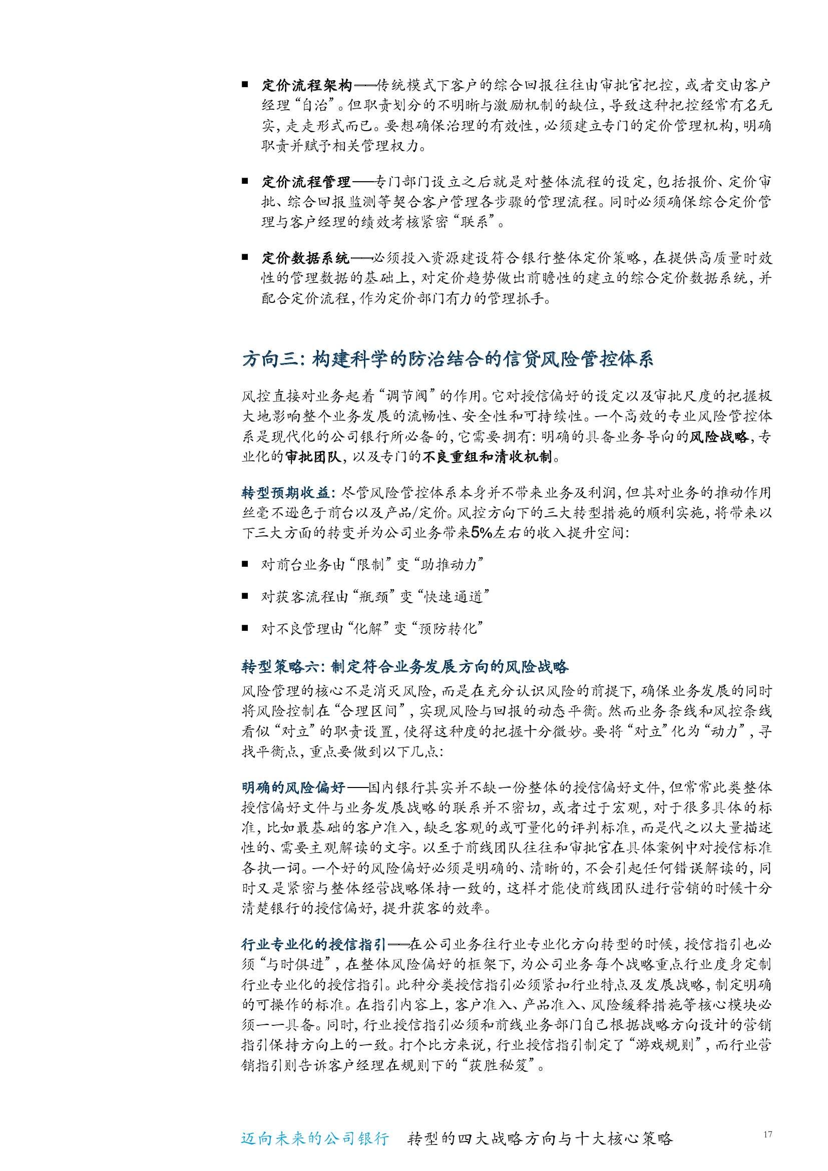 中国银行业白皮书--迈向未来的公司银行_000023