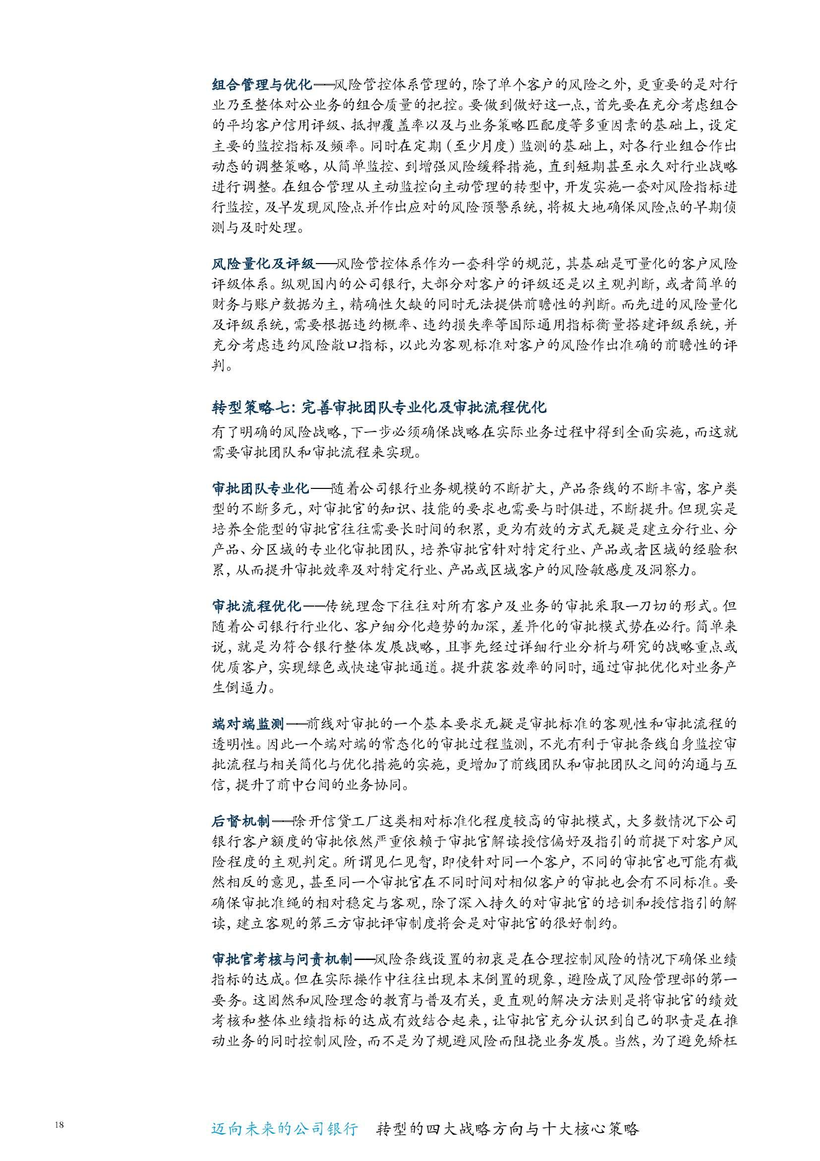 中国银行业白皮书--迈向未来的公司银行_000024