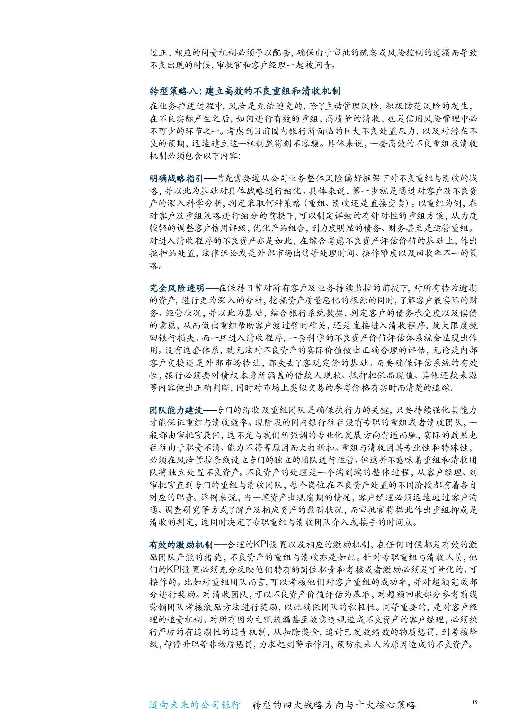 中国银行业白皮书--迈向未来的公司银行_000025