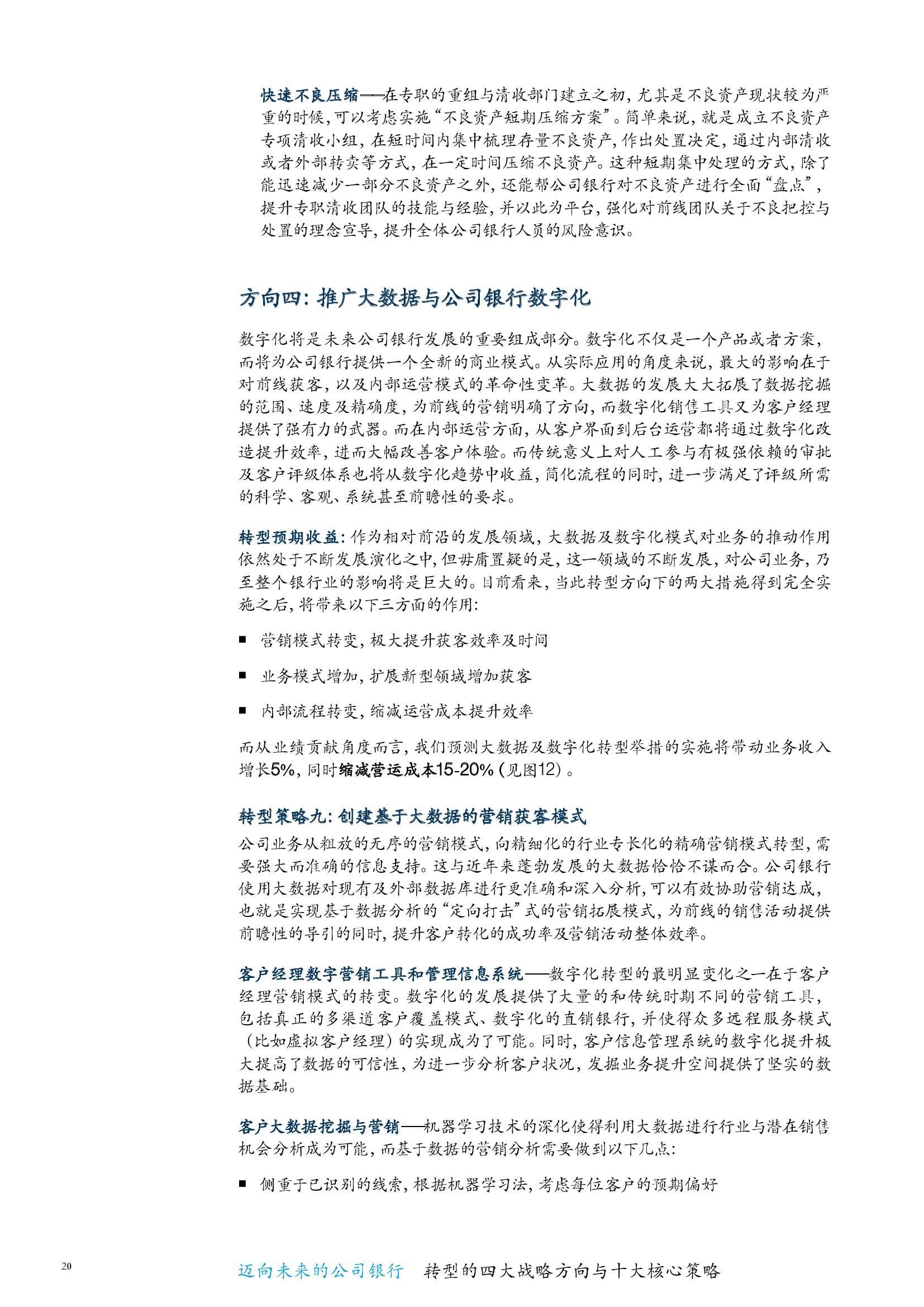 中国银行业白皮书--迈向未来的公司银行_000026