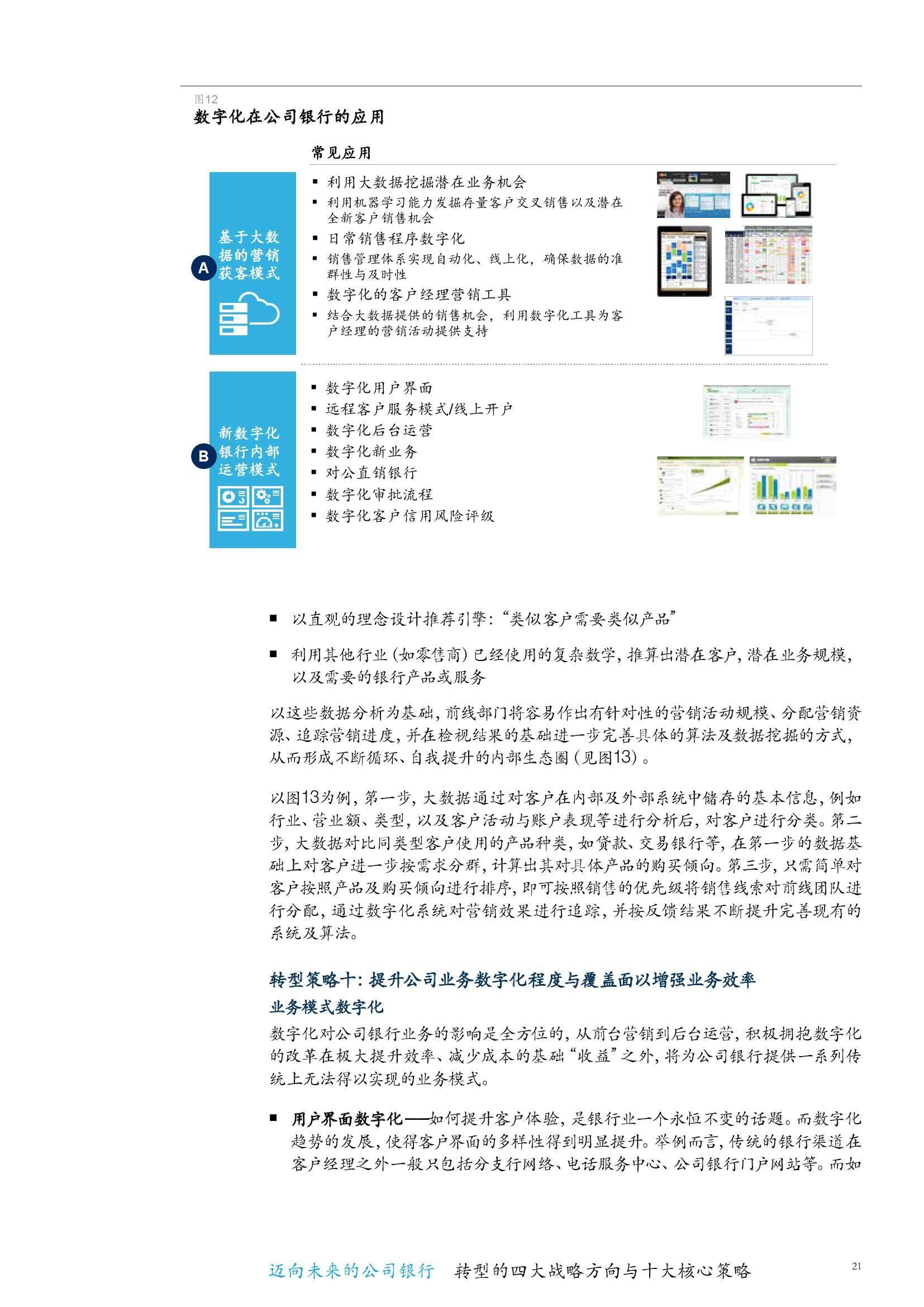 中国银行业白皮书--迈向未来的公司银行_000027
