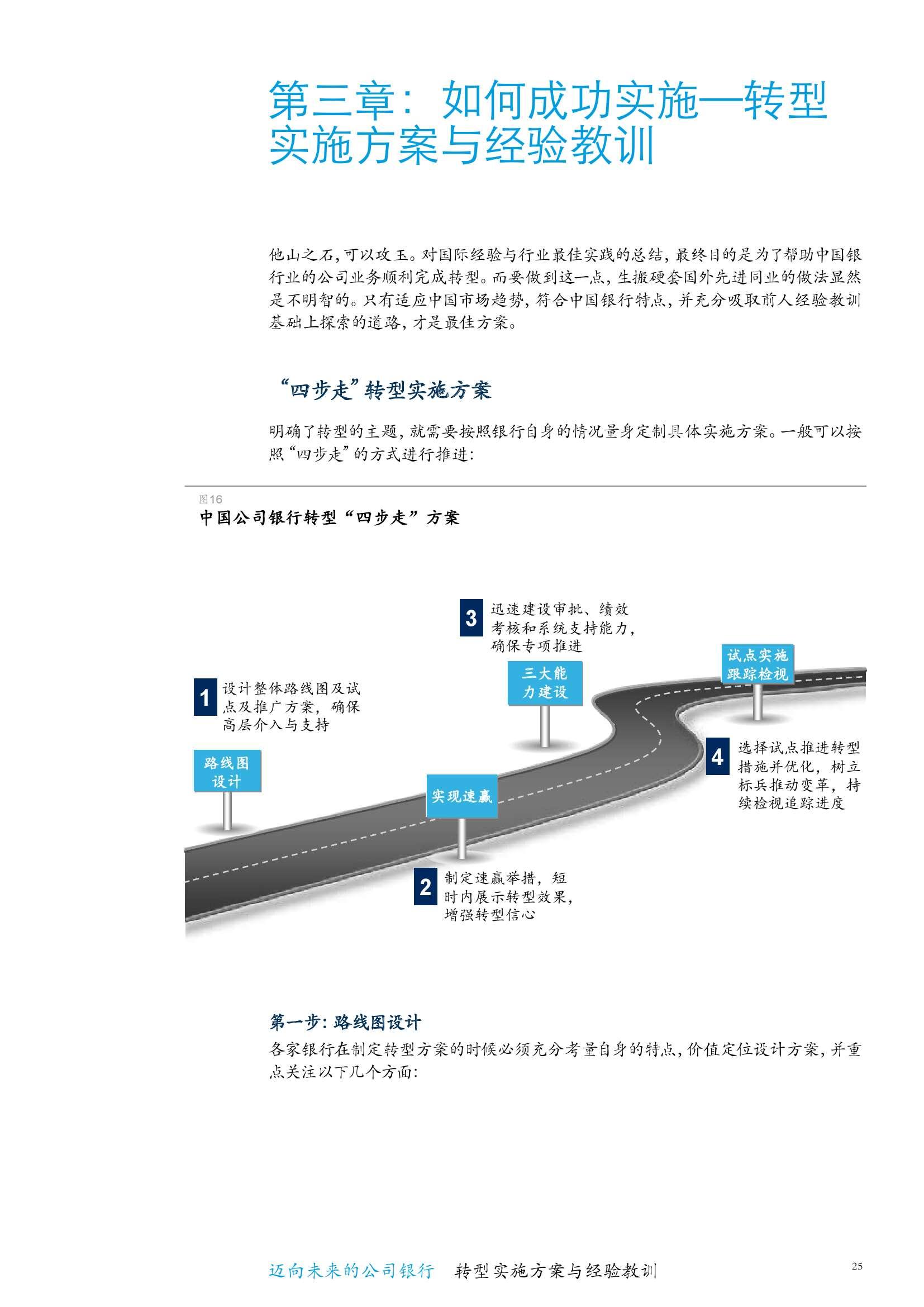 中国银行业白皮书--迈向未来的公司银行_000031