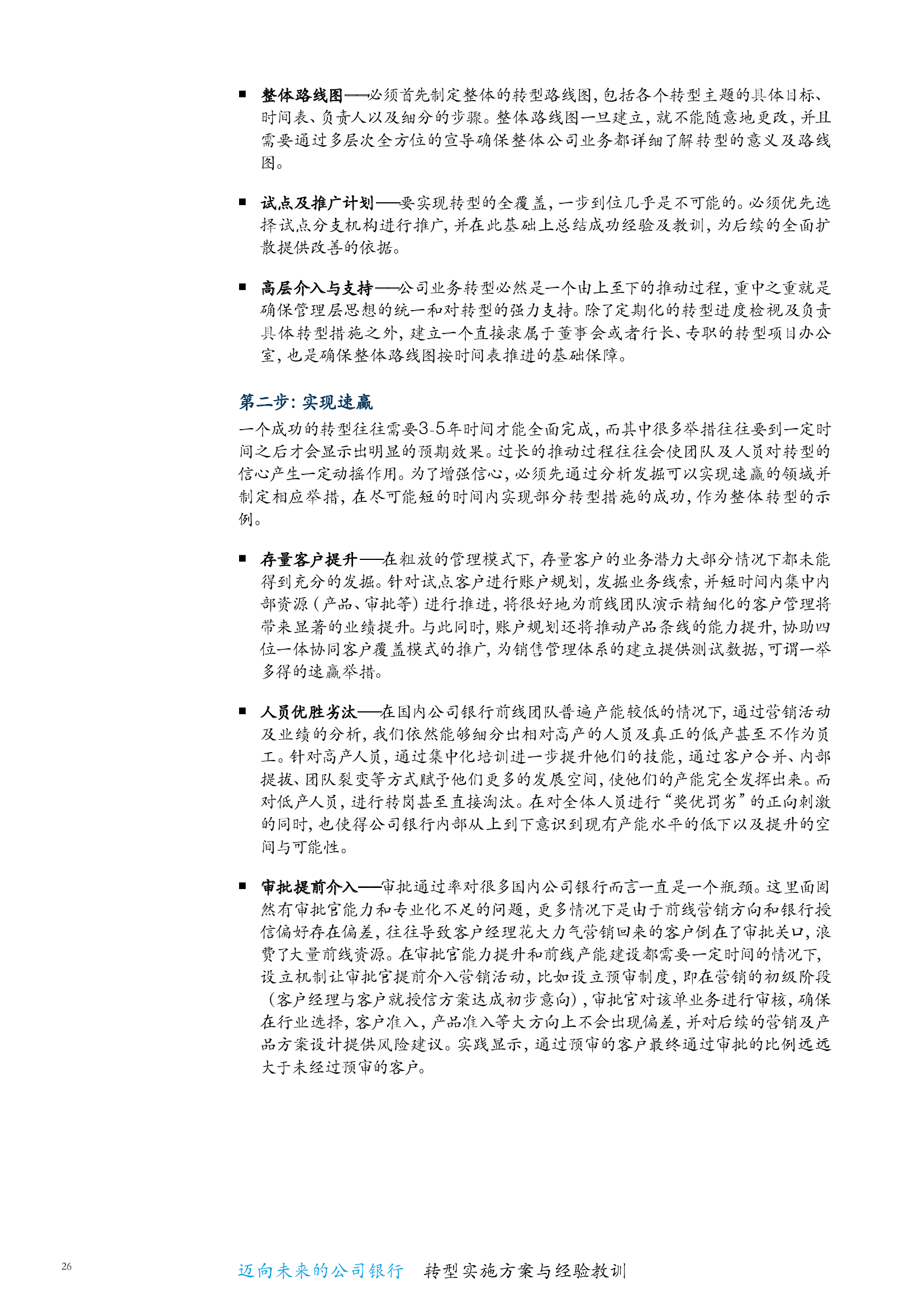 中国银行业白皮书--迈向未来的公司银行_000032