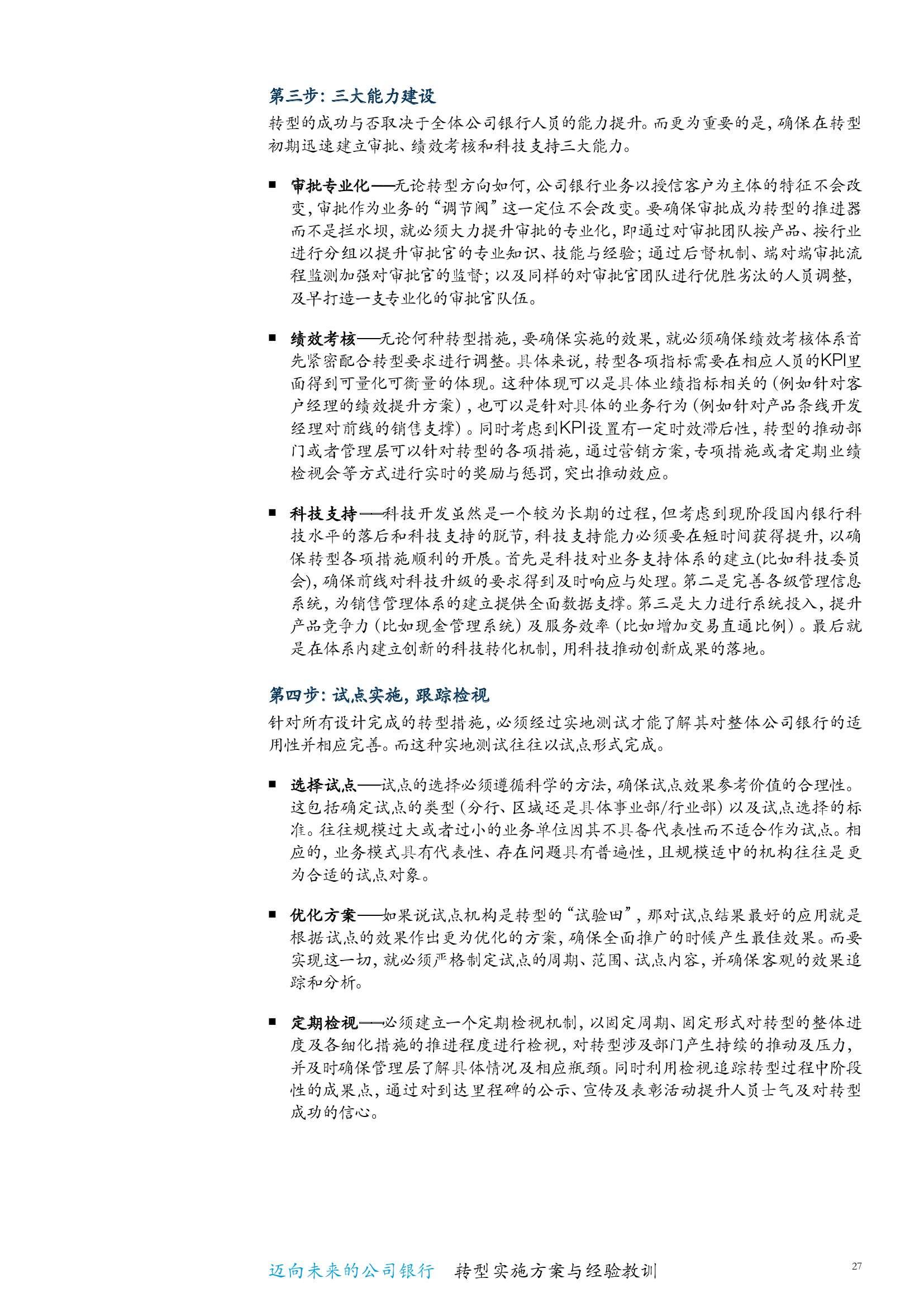 中国银行业白皮书--迈向未来的公司银行_000033