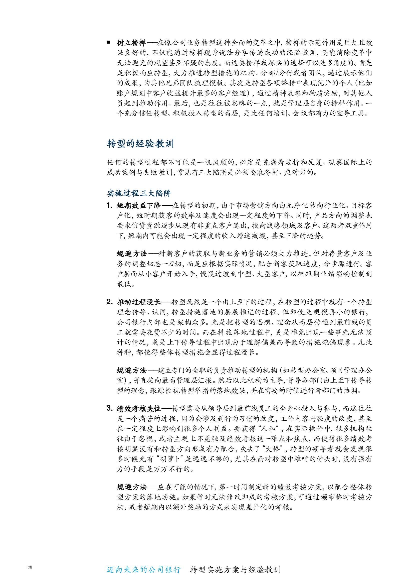 中国银行业白皮书--迈向未来的公司银行_000034