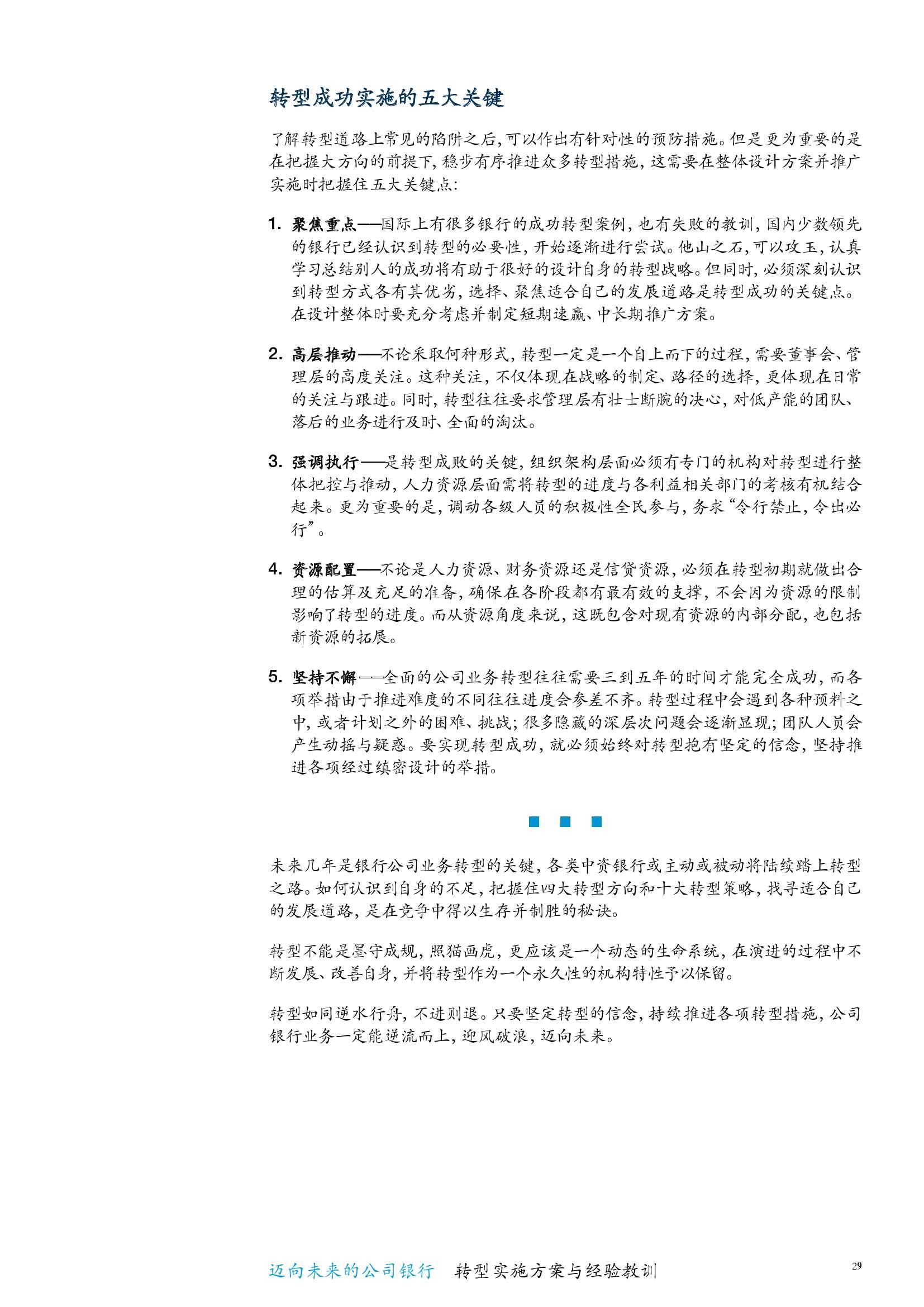 中国银行业白皮书--迈向未来的公司银行_000035