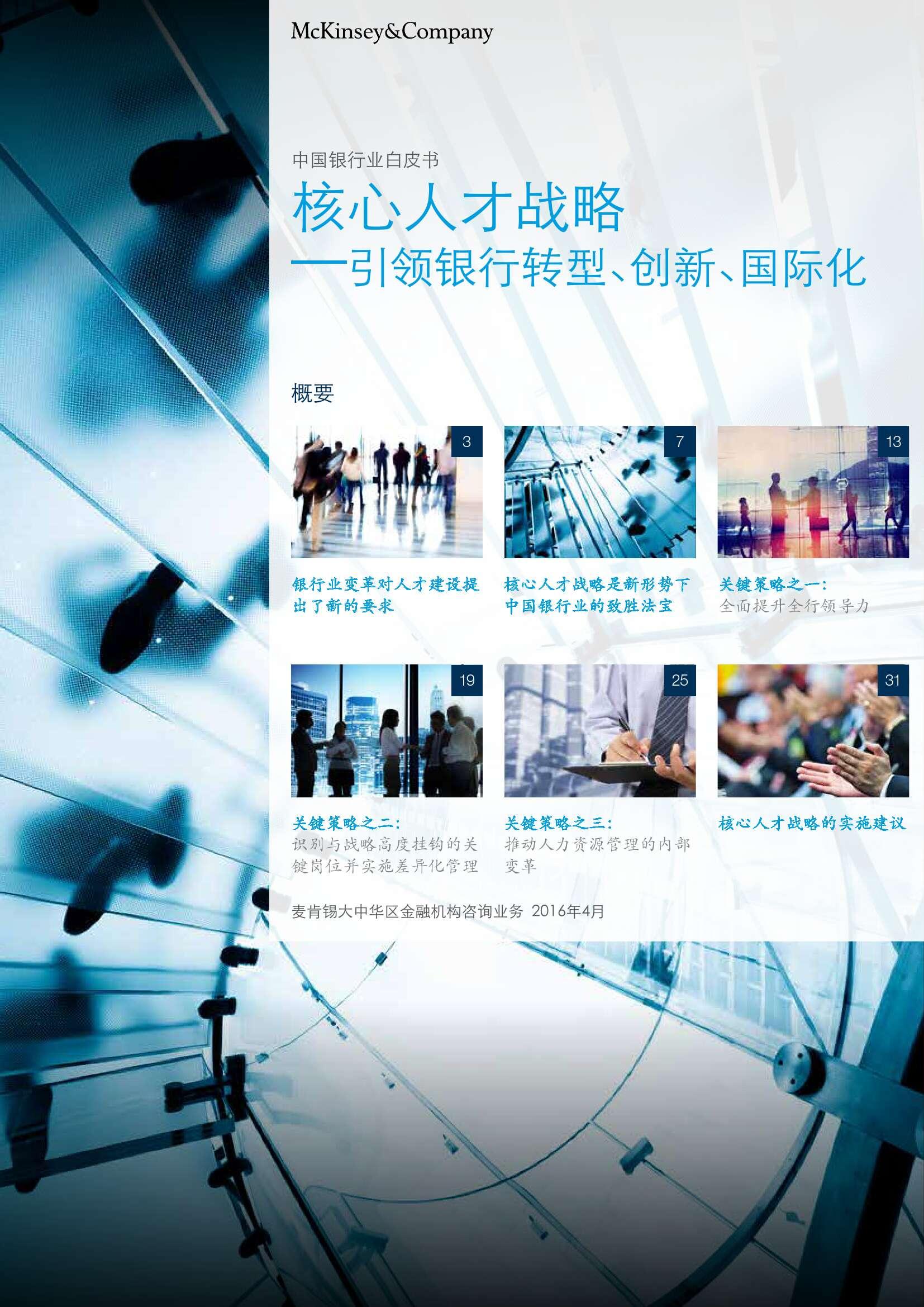 中国银行行业白皮书--核心人才战略4_000001
