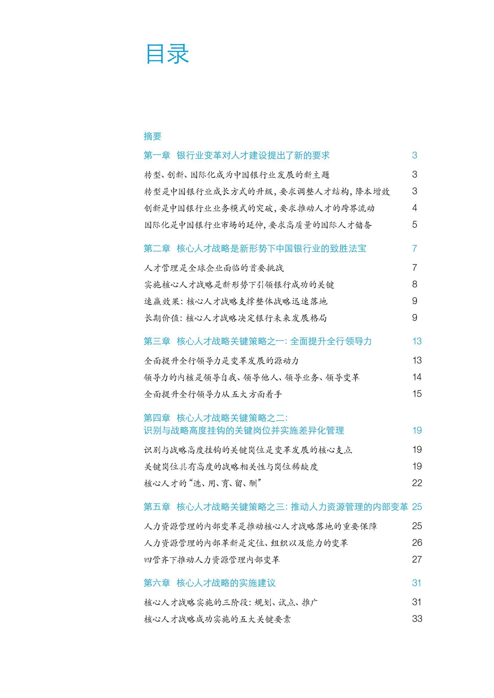 中国银行行业白皮书--核心人才战略4_000005