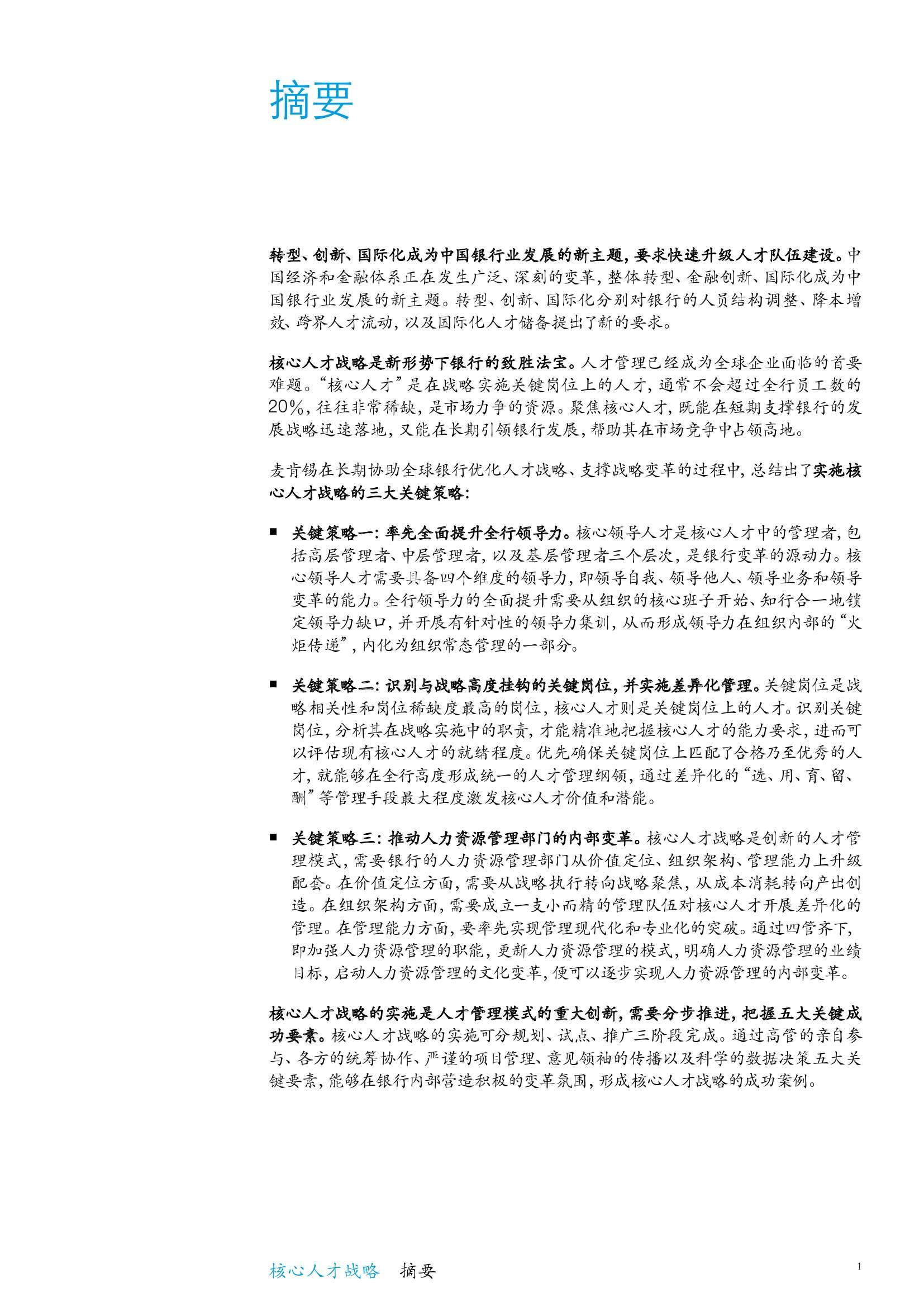 中国银行行业白皮书--核心人才战略4_000007