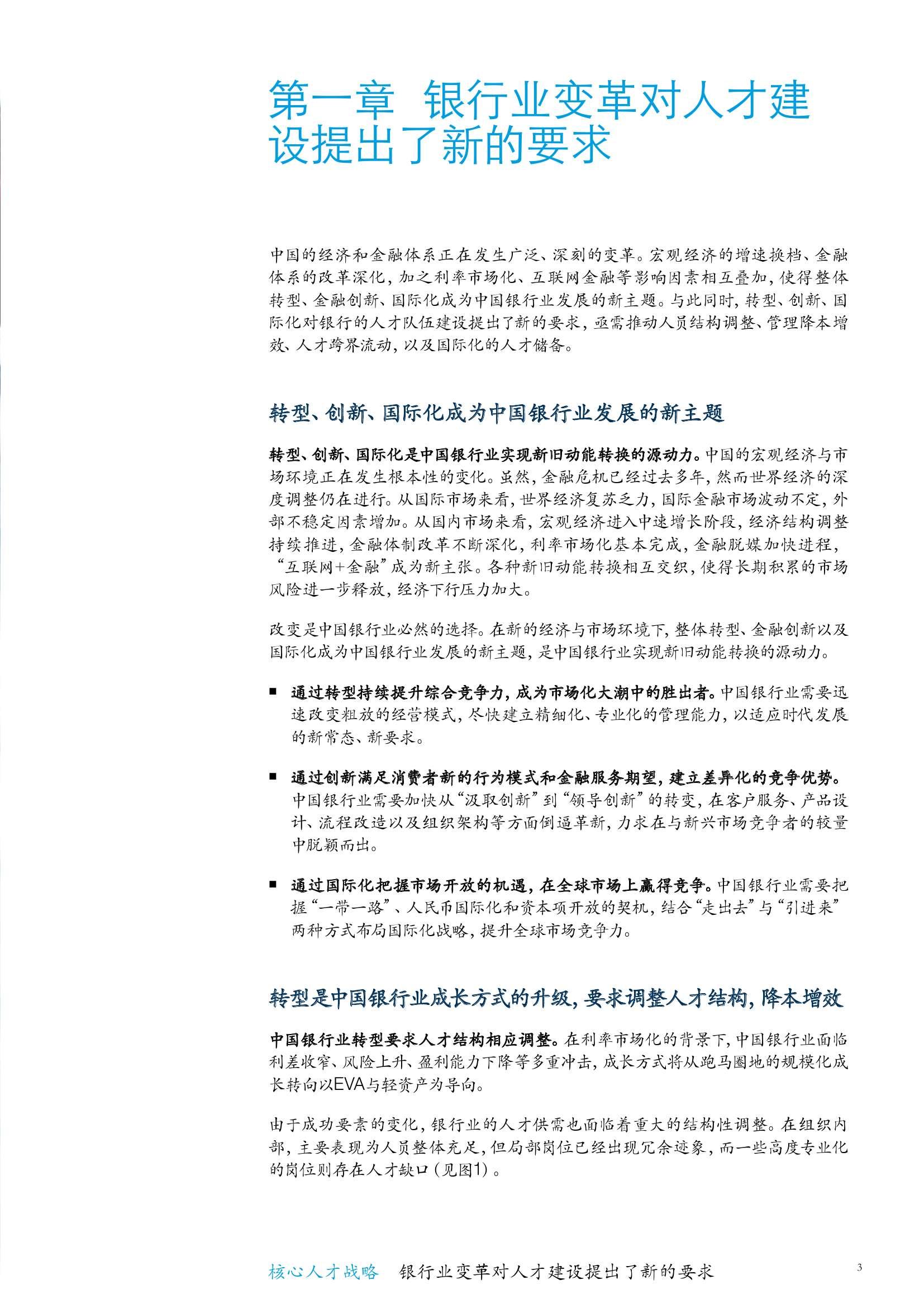 中国银行行业白皮书--核心人才战略4_000009