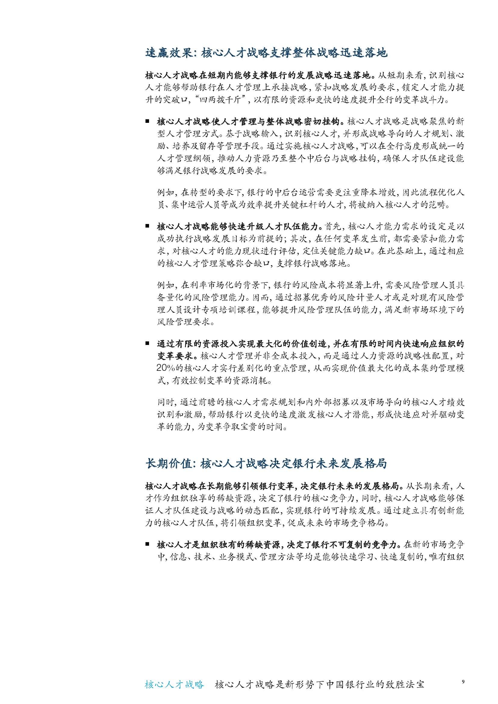 中国银行行业白皮书--核心人才战略4_000015