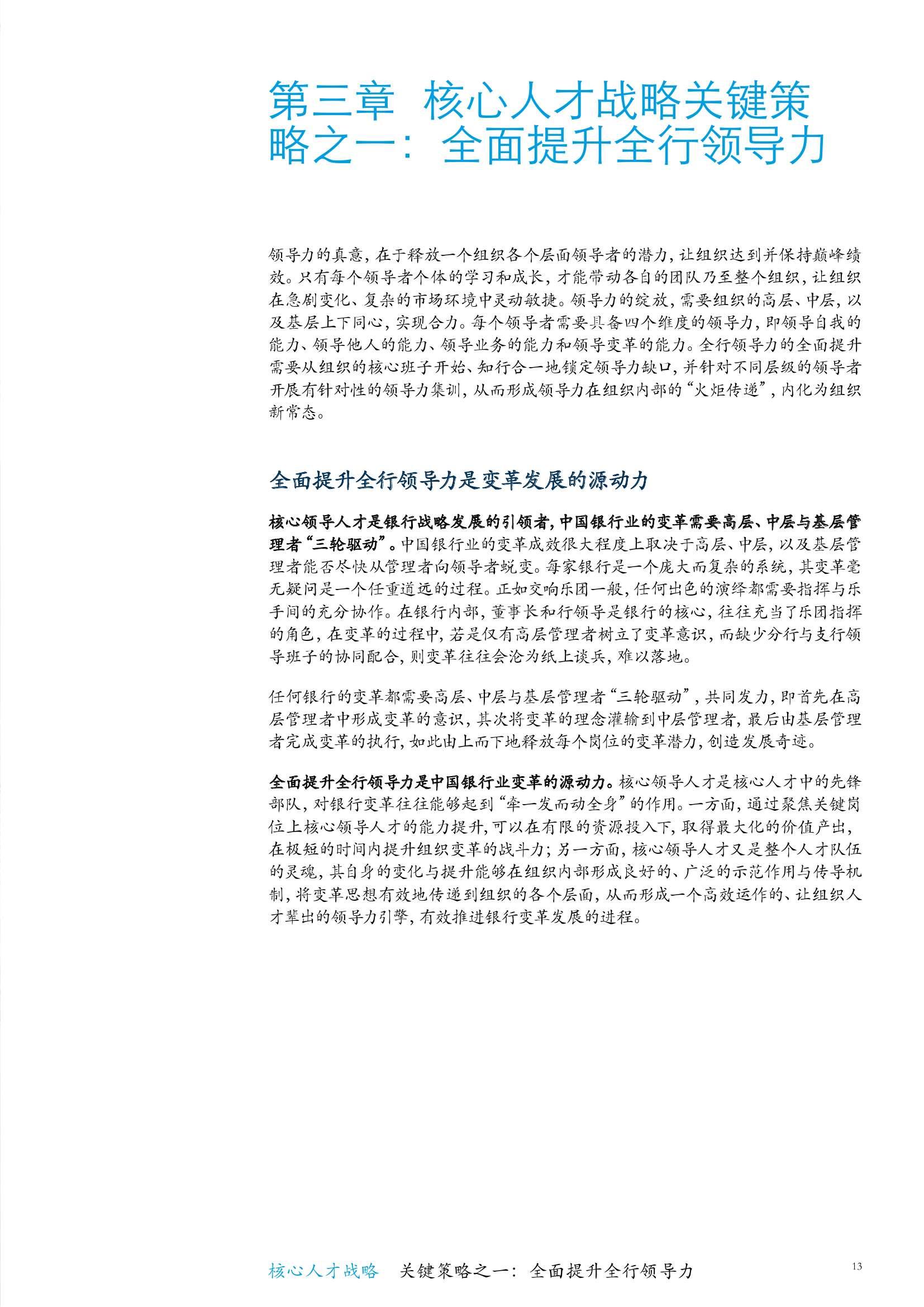 中国银行行业白皮书--核心人才战略4_000019
