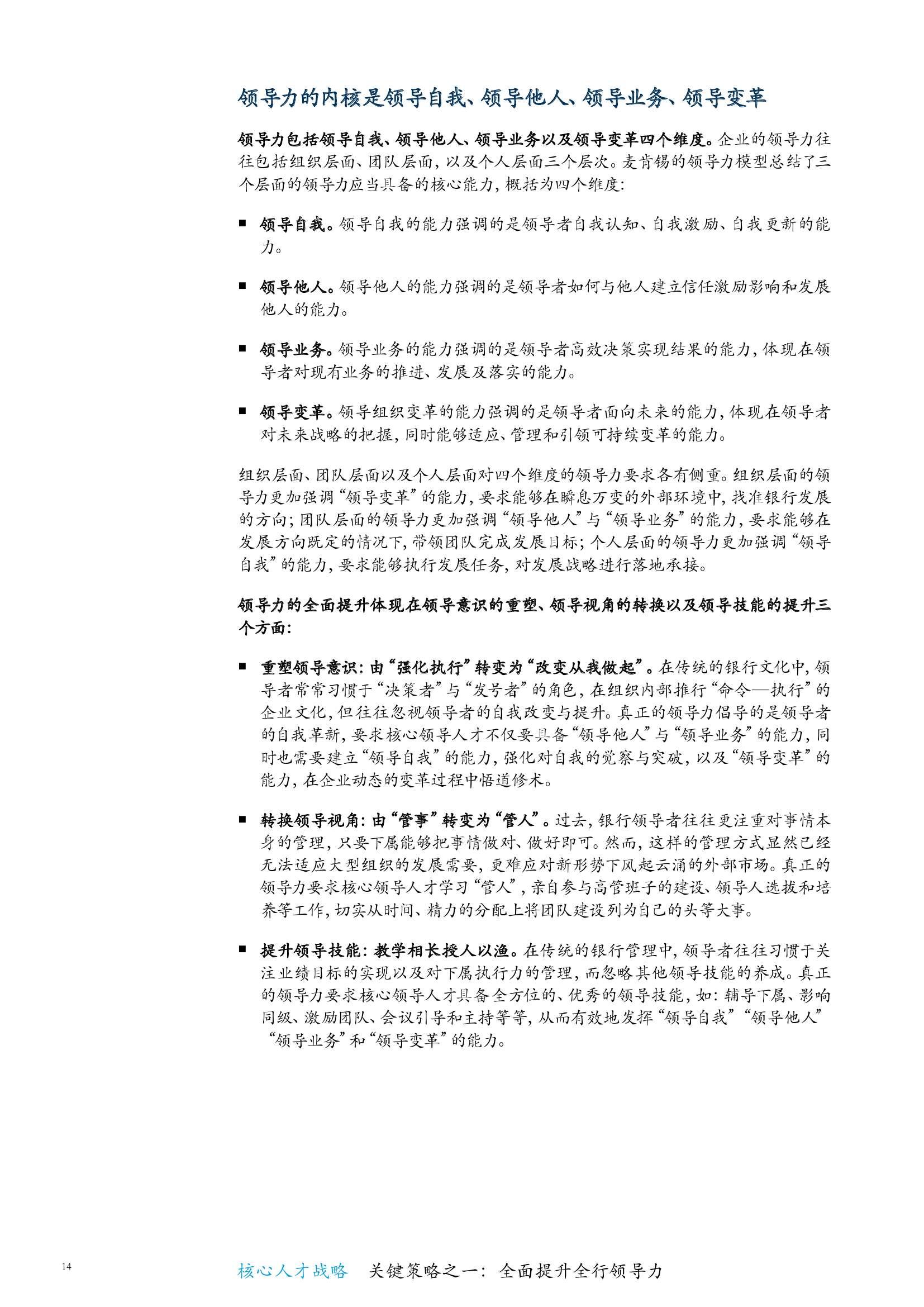 中国银行行业白皮书--核心人才战略4_000020