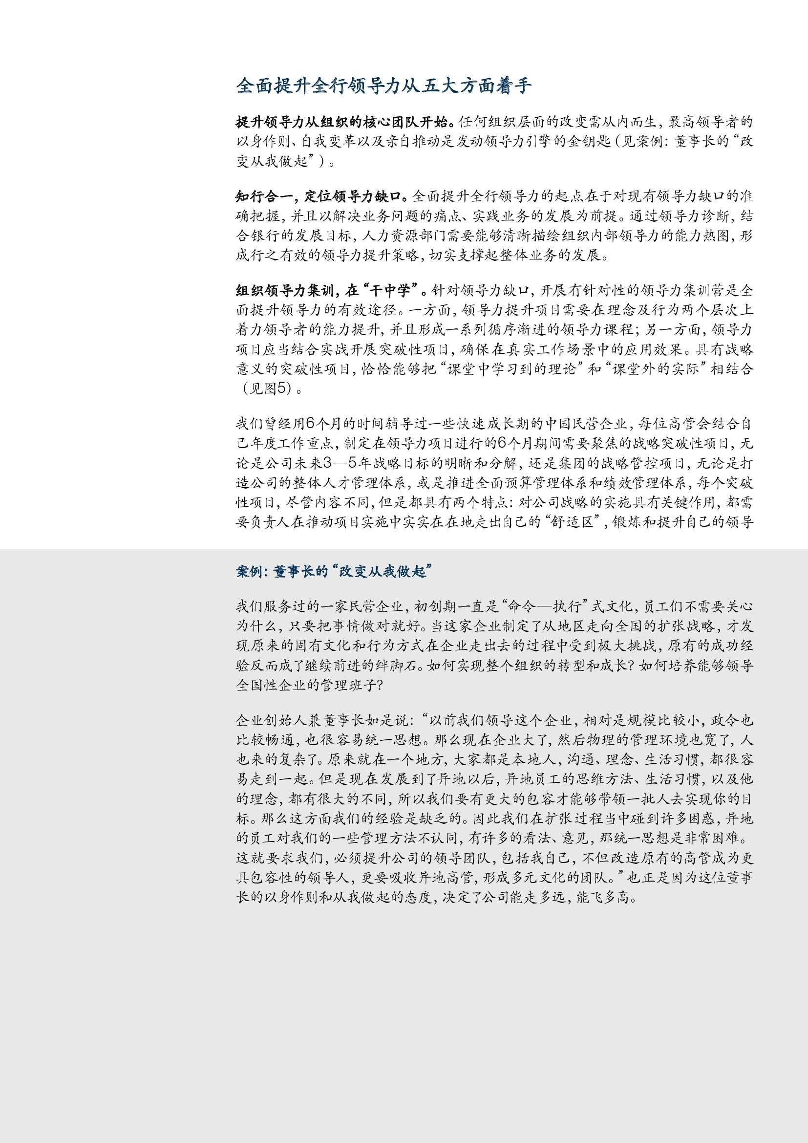 中国银行行业白皮书--核心人才战略4_000021