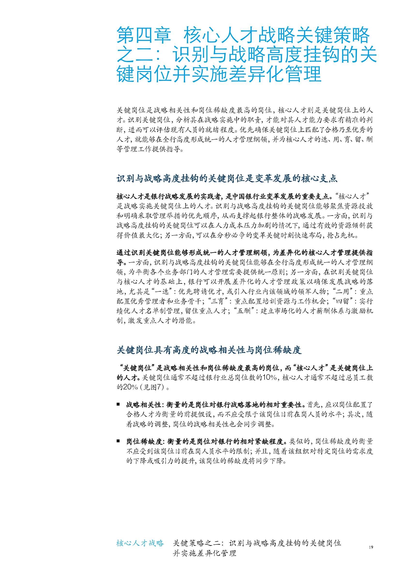 中国银行行业白皮书--核心人才战略4_000025