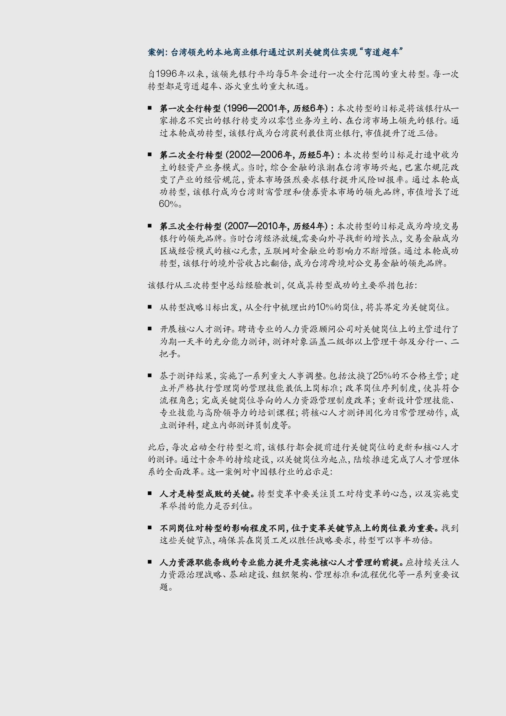 中国银行行业白皮书--核心人才战略4_000027