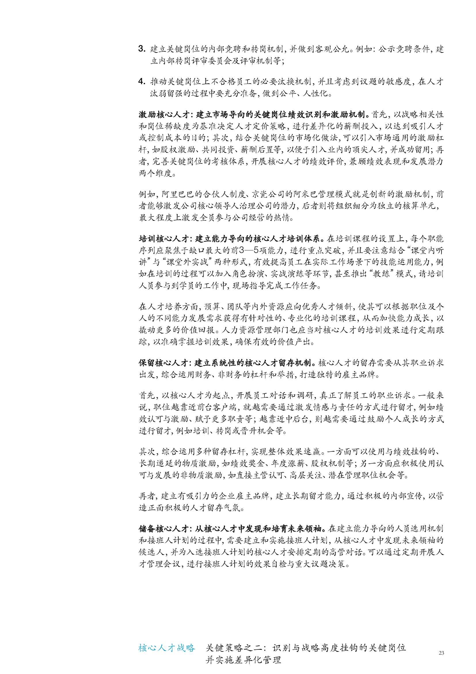 中国银行行业白皮书--核心人才战略4_000029