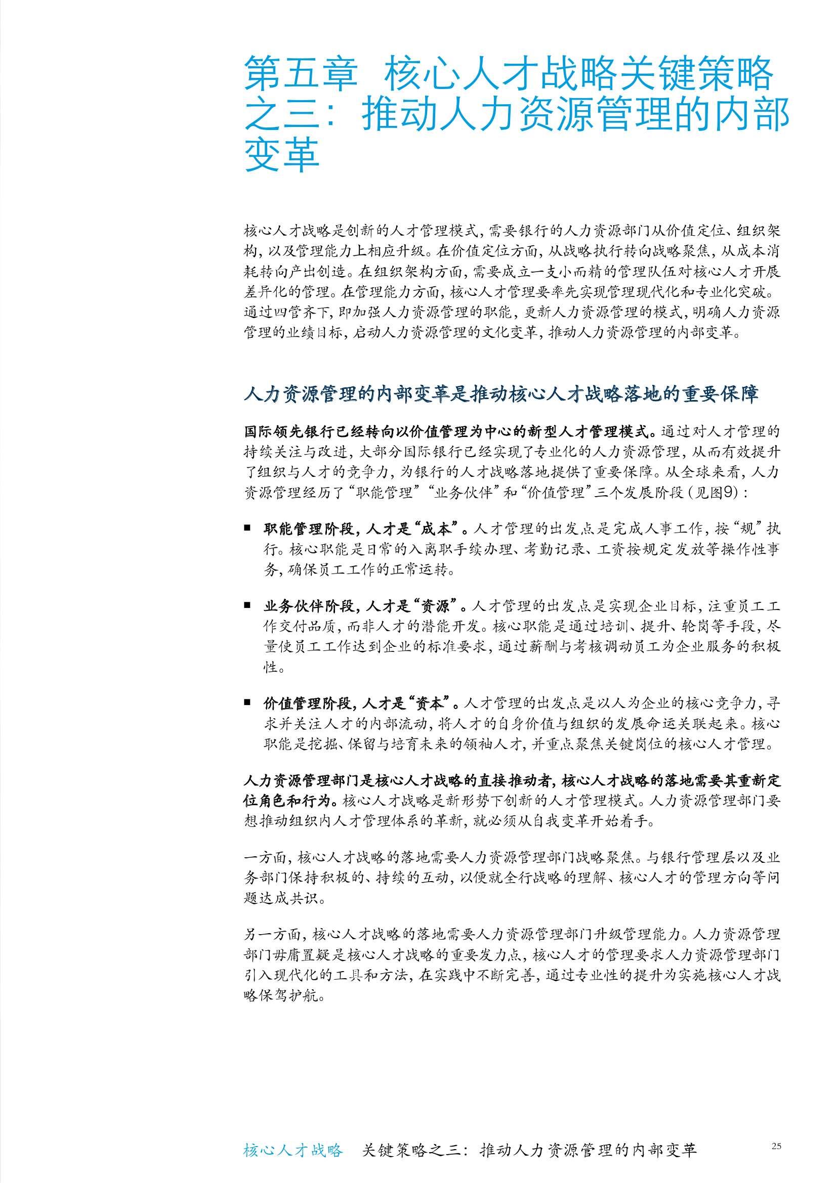 中国银行行业白皮书--核心人才战略4_000031