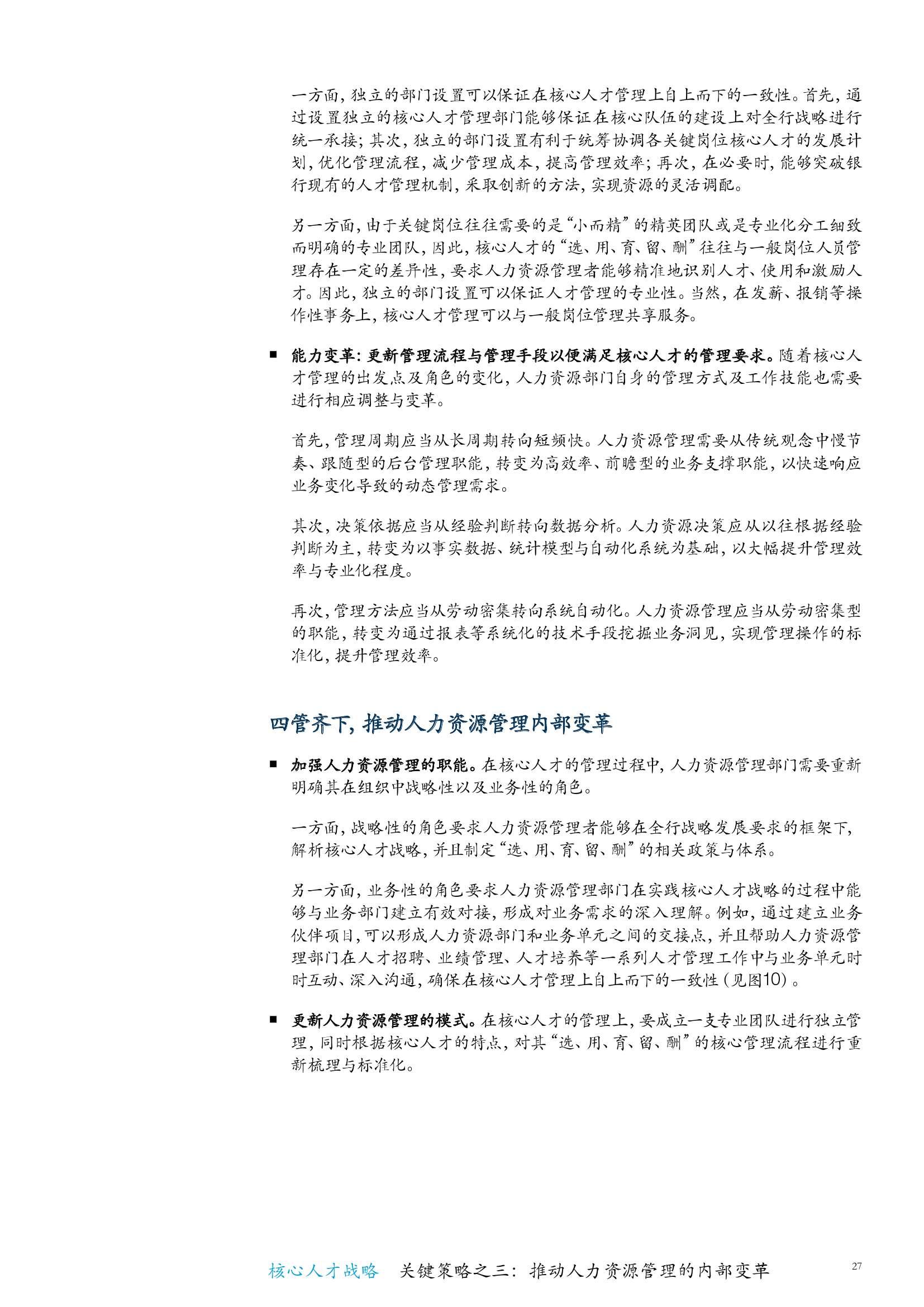 中国银行行业白皮书--核心人才战略4_000033