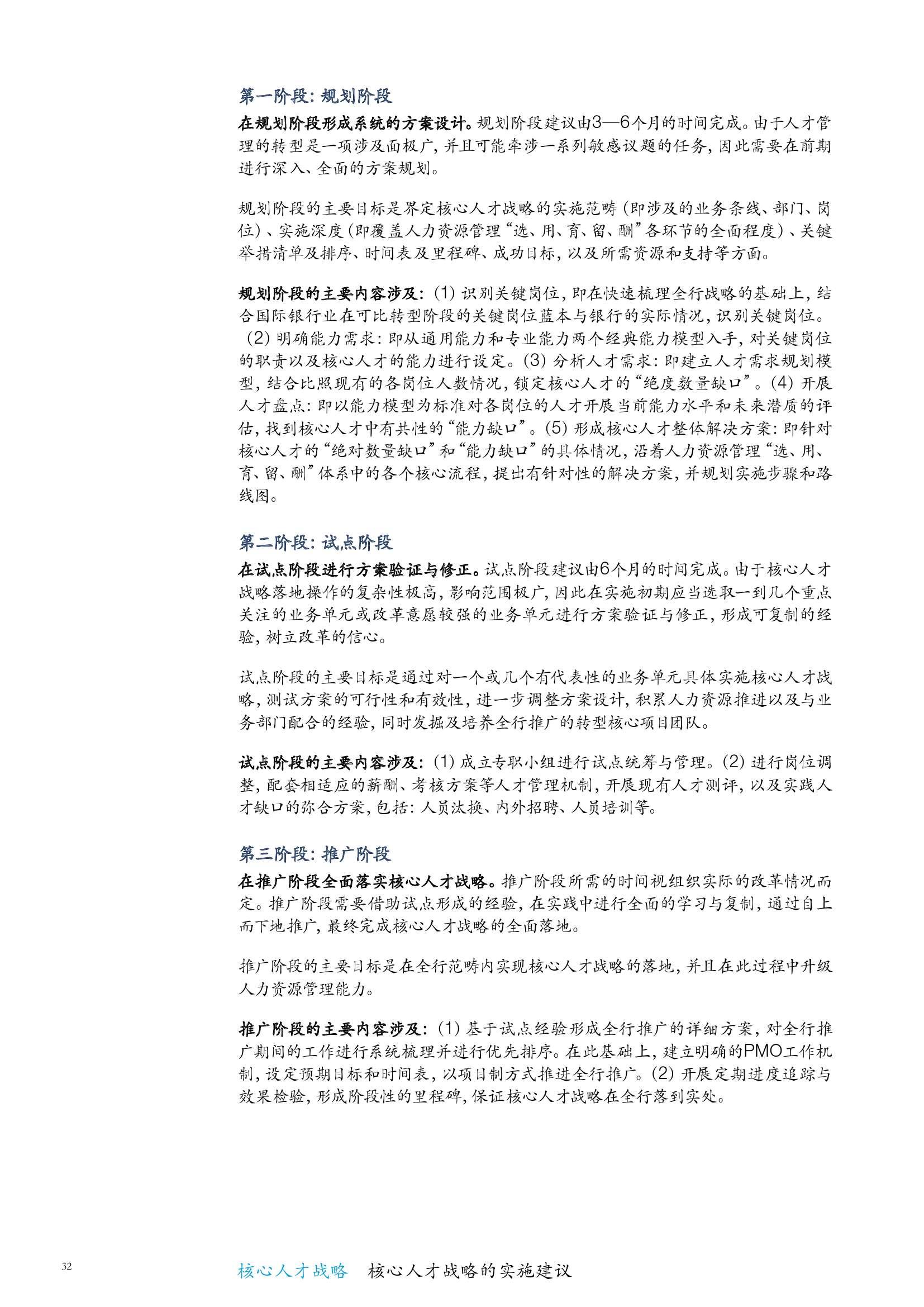 中国银行行业白皮书--核心人才战略4_000038