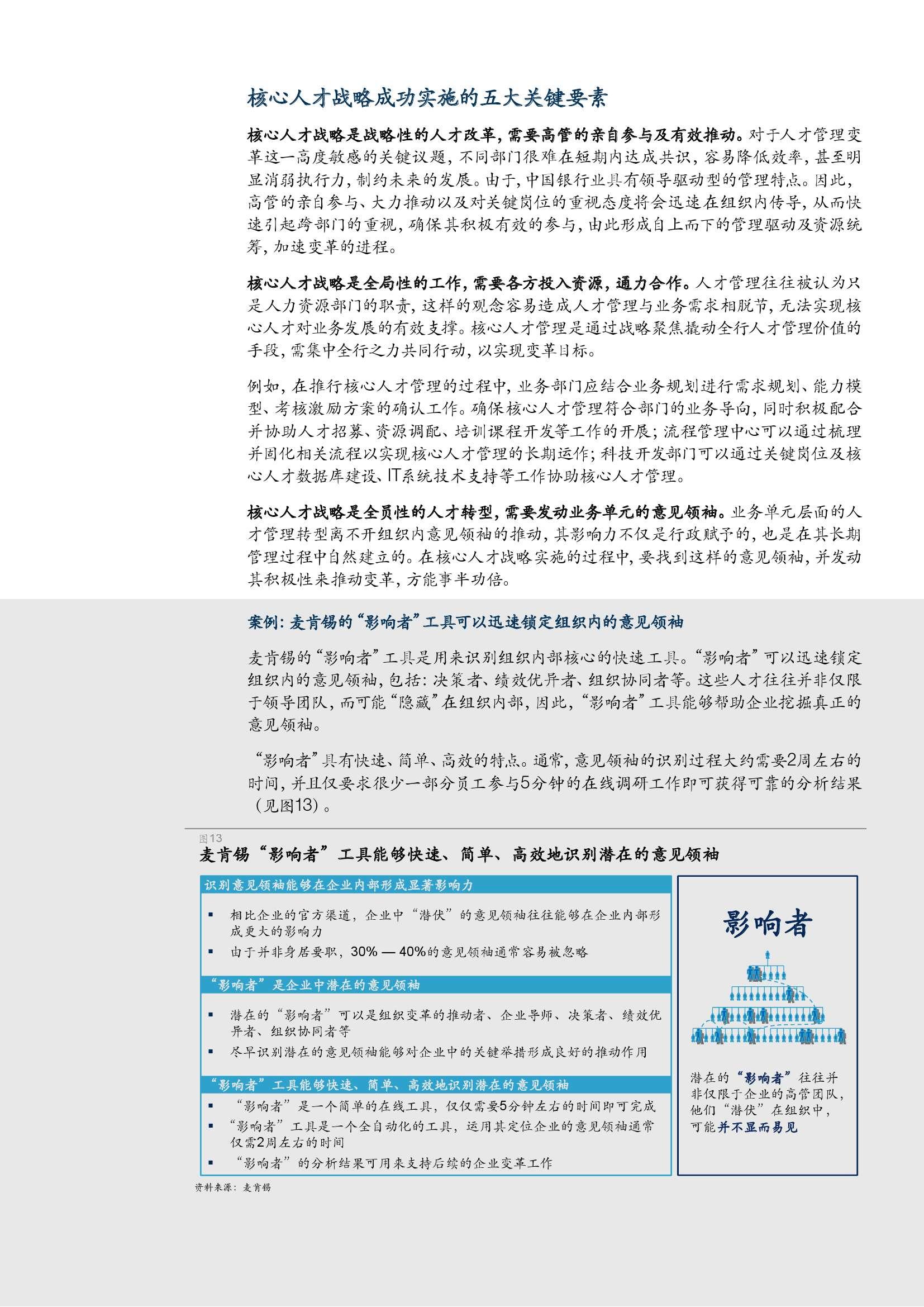 中国银行行业白皮书--核心人才战略4_000039