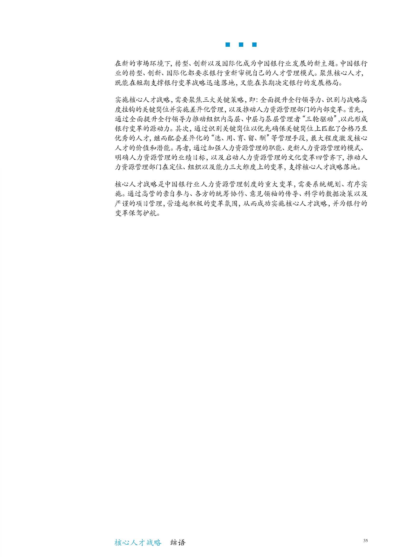 中国银行行业白皮书--核心人才战略4_000041