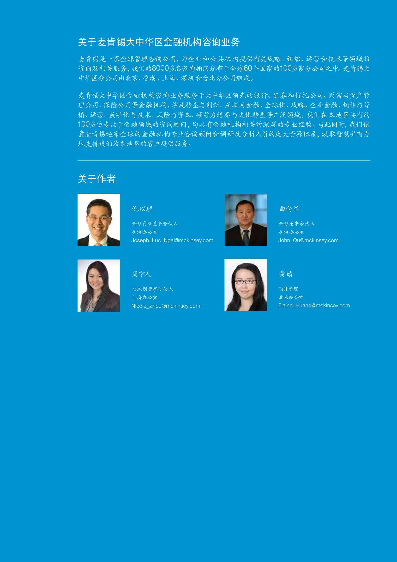 中国银行行业白皮书--核心人才战略4_000043