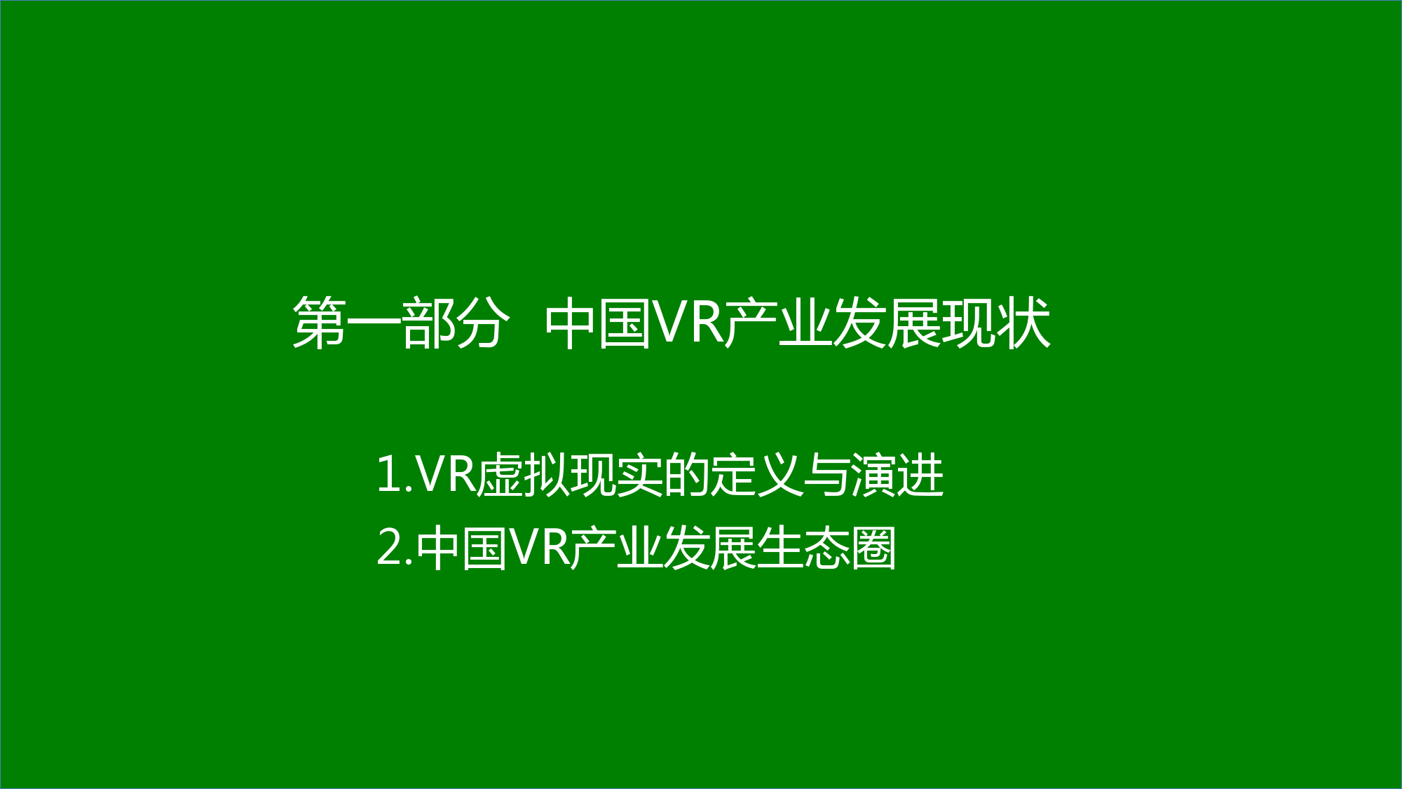 China VR user behavior research report _000003