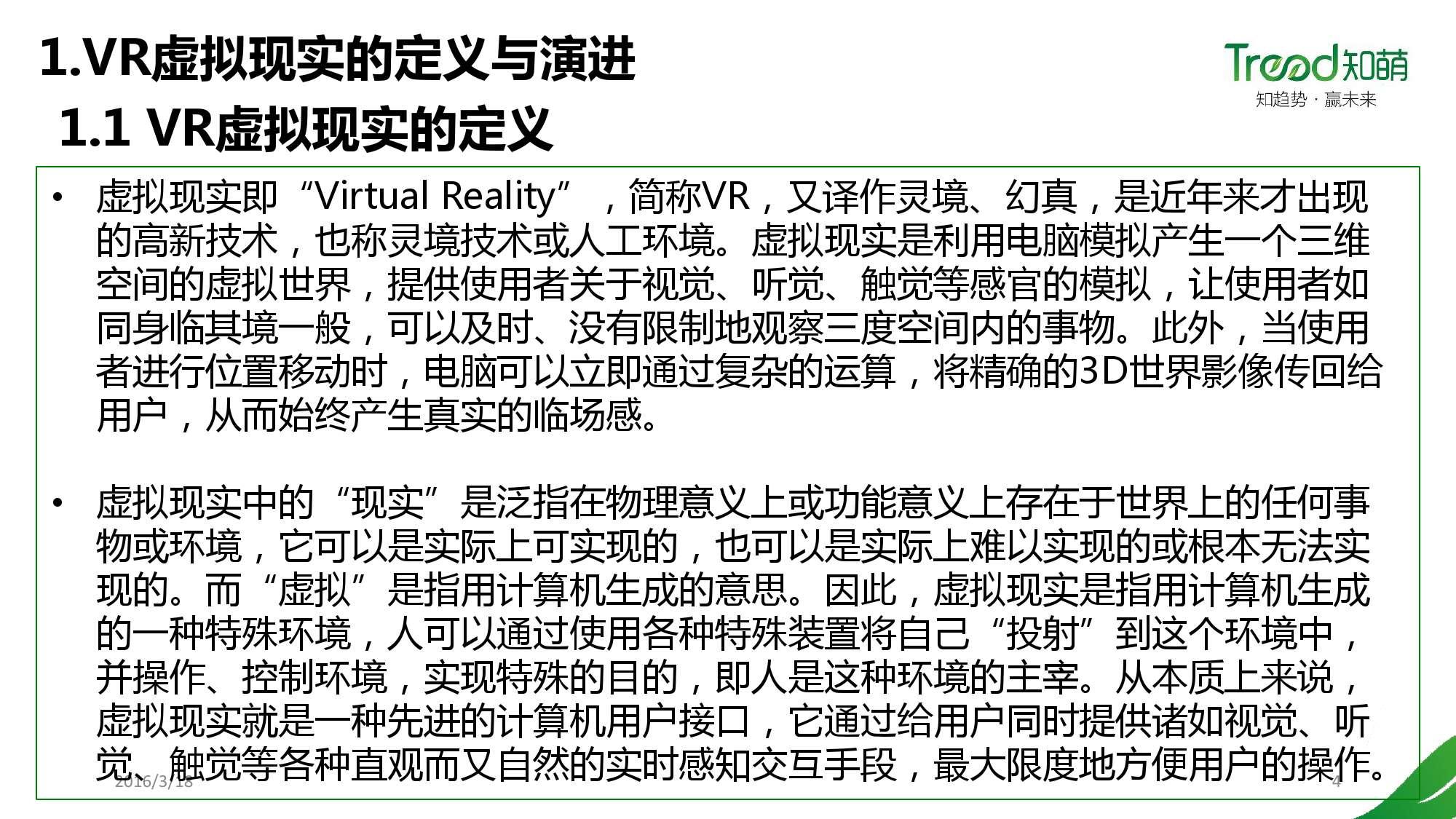 中国VR用户行为研究报告_000004