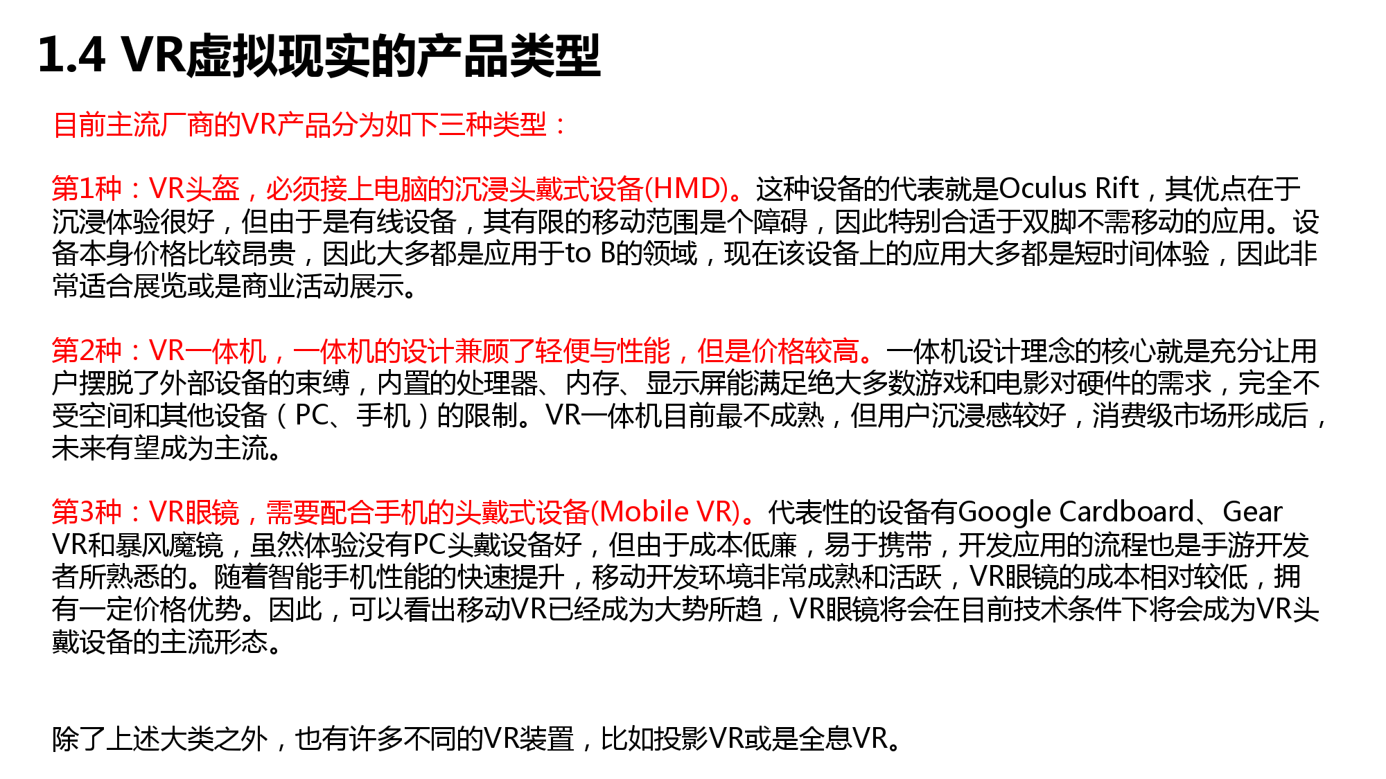 China VR user behavior research report _000007