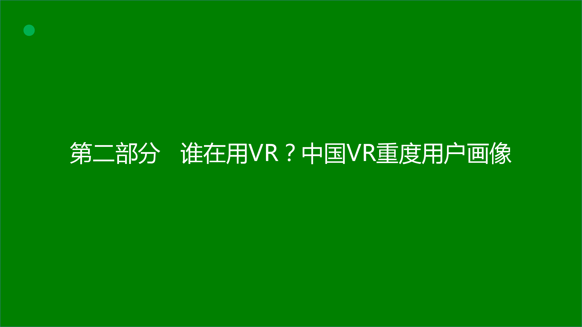 中国VR用户行为研究报告_000010