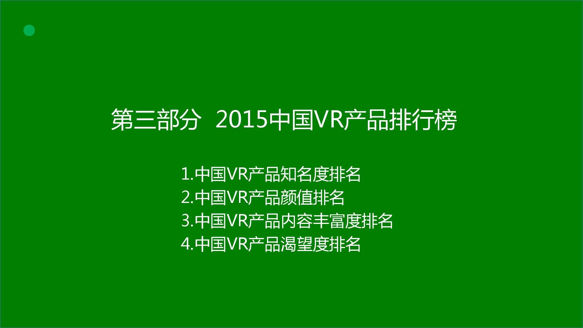 中国VR用户行为研究报告_000030