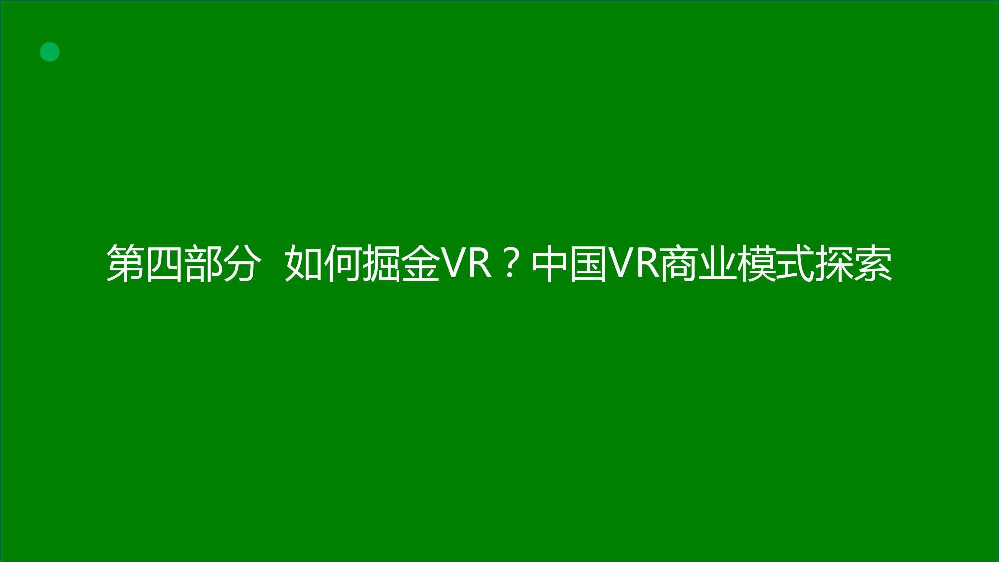 中国VR用户行为研究报告_000037
