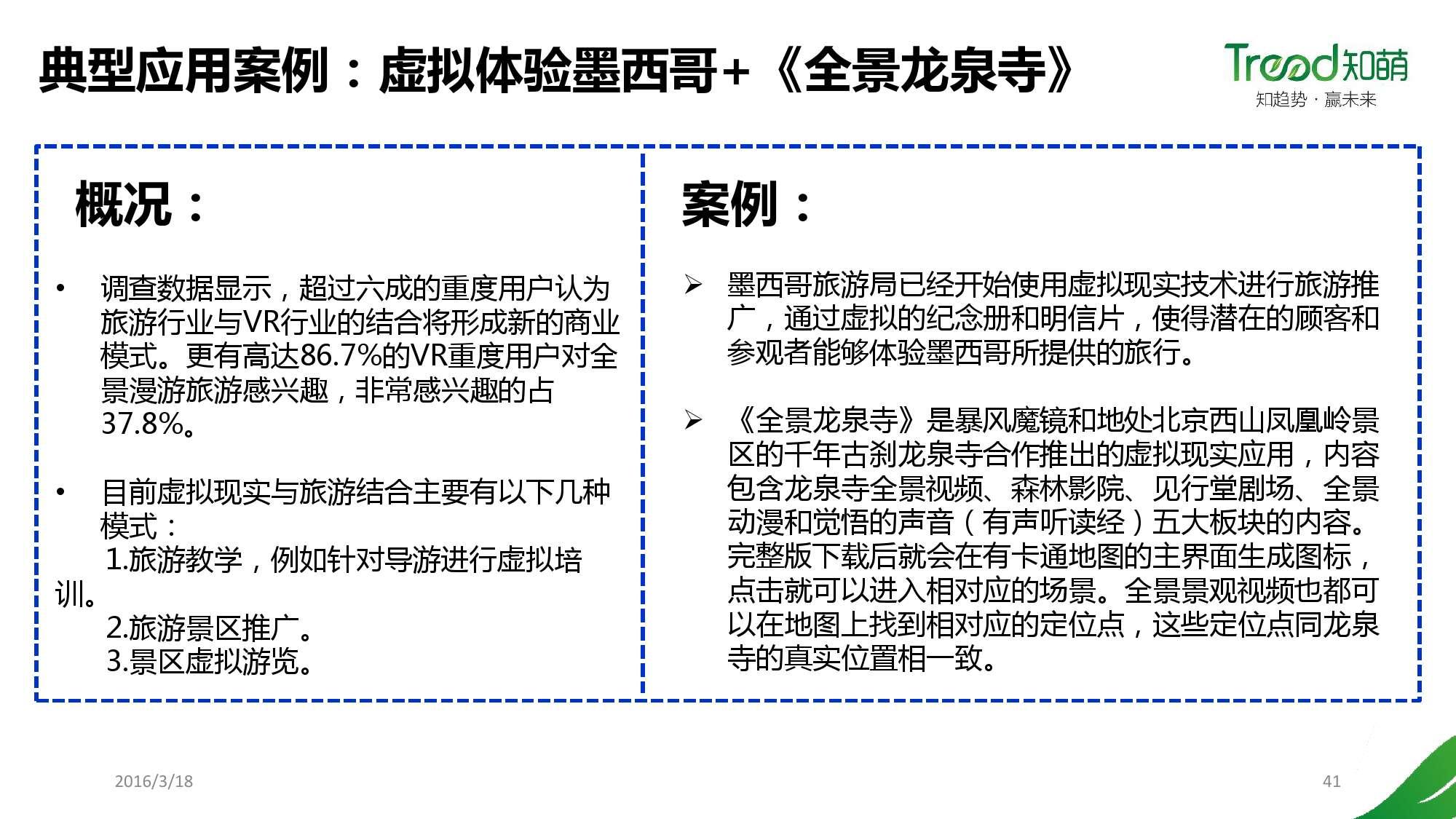 中国VR用户行为研究报告_000041