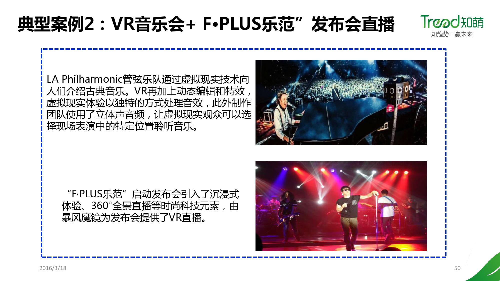 China VR user behavior research report _000050