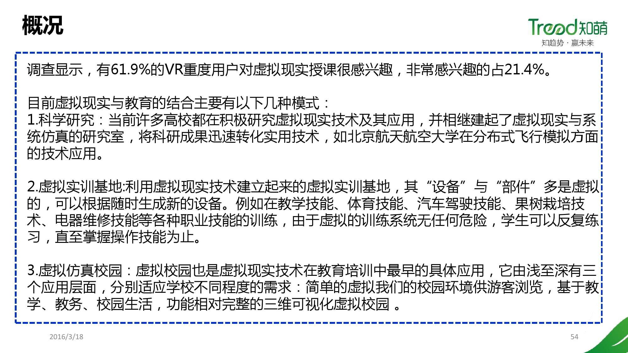 中国VR用户行为研究报告_000054
