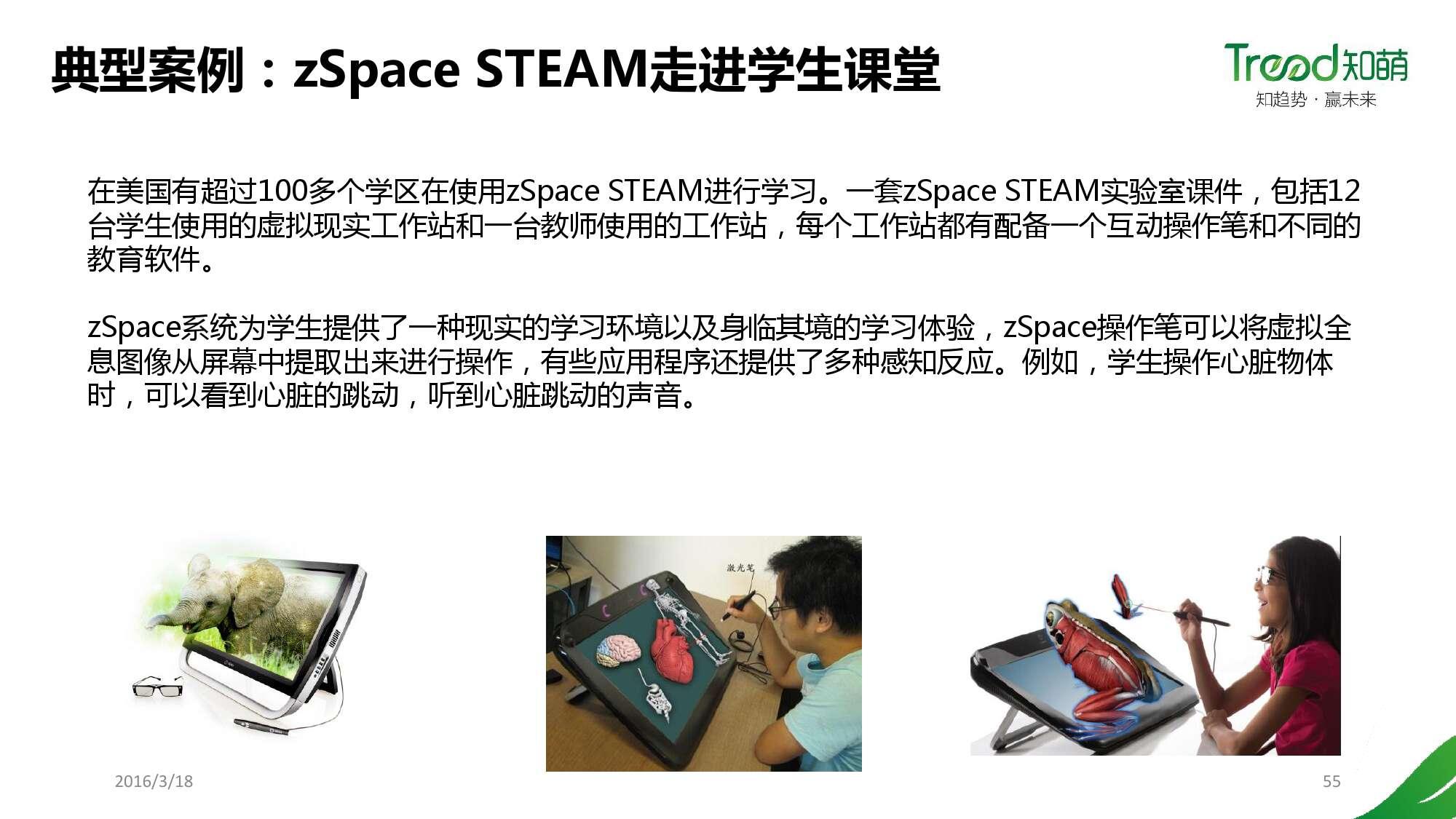 中国VR用户行为研究报告_000055