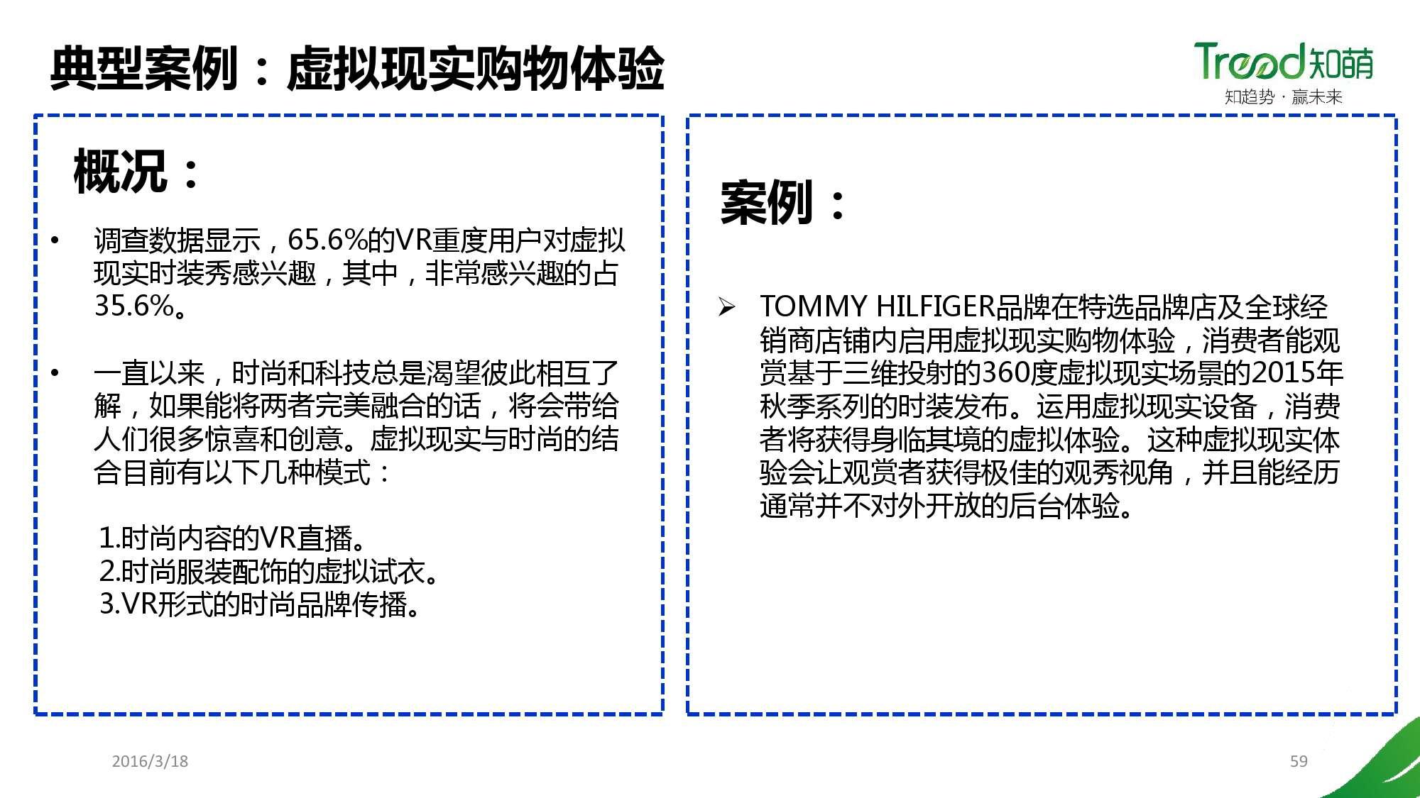 中国VR用户行为研究报告_000059