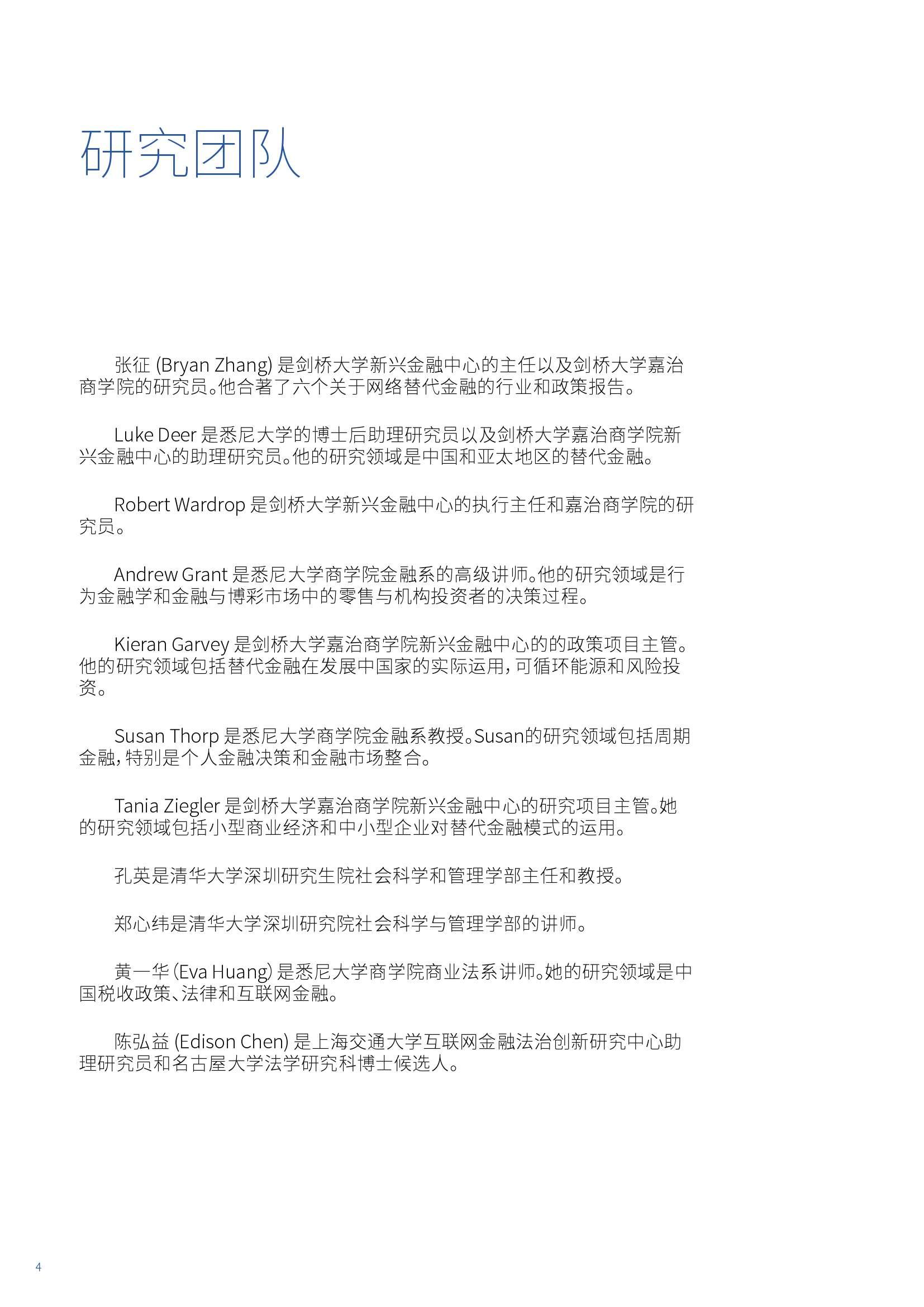 亚太地区网络替代金融基准报告_000004