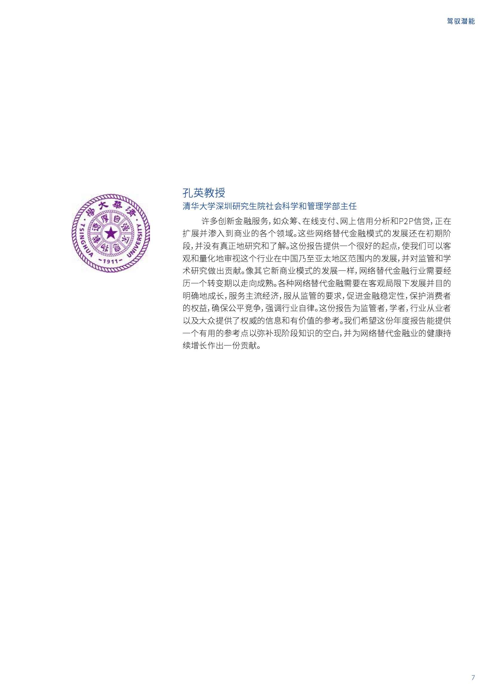 亚太地区网络替代金融基准报告_000007