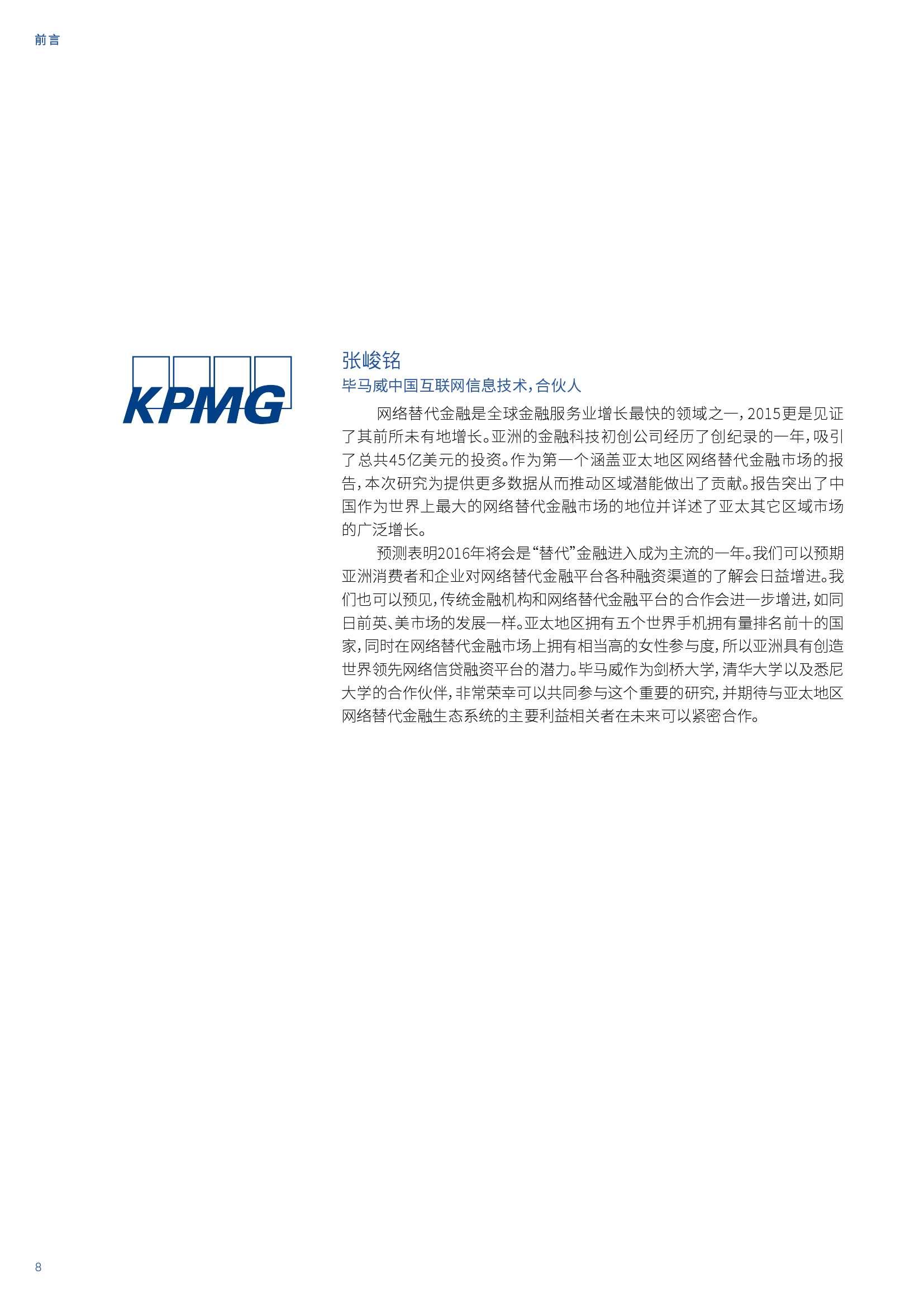 亚太地区网络替代金融基准报告_000008
