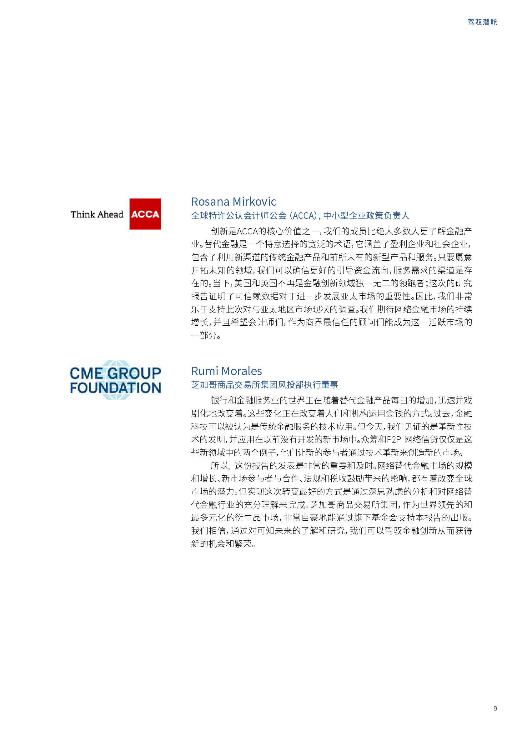 亚太地区网络替代金融基准报告_000009