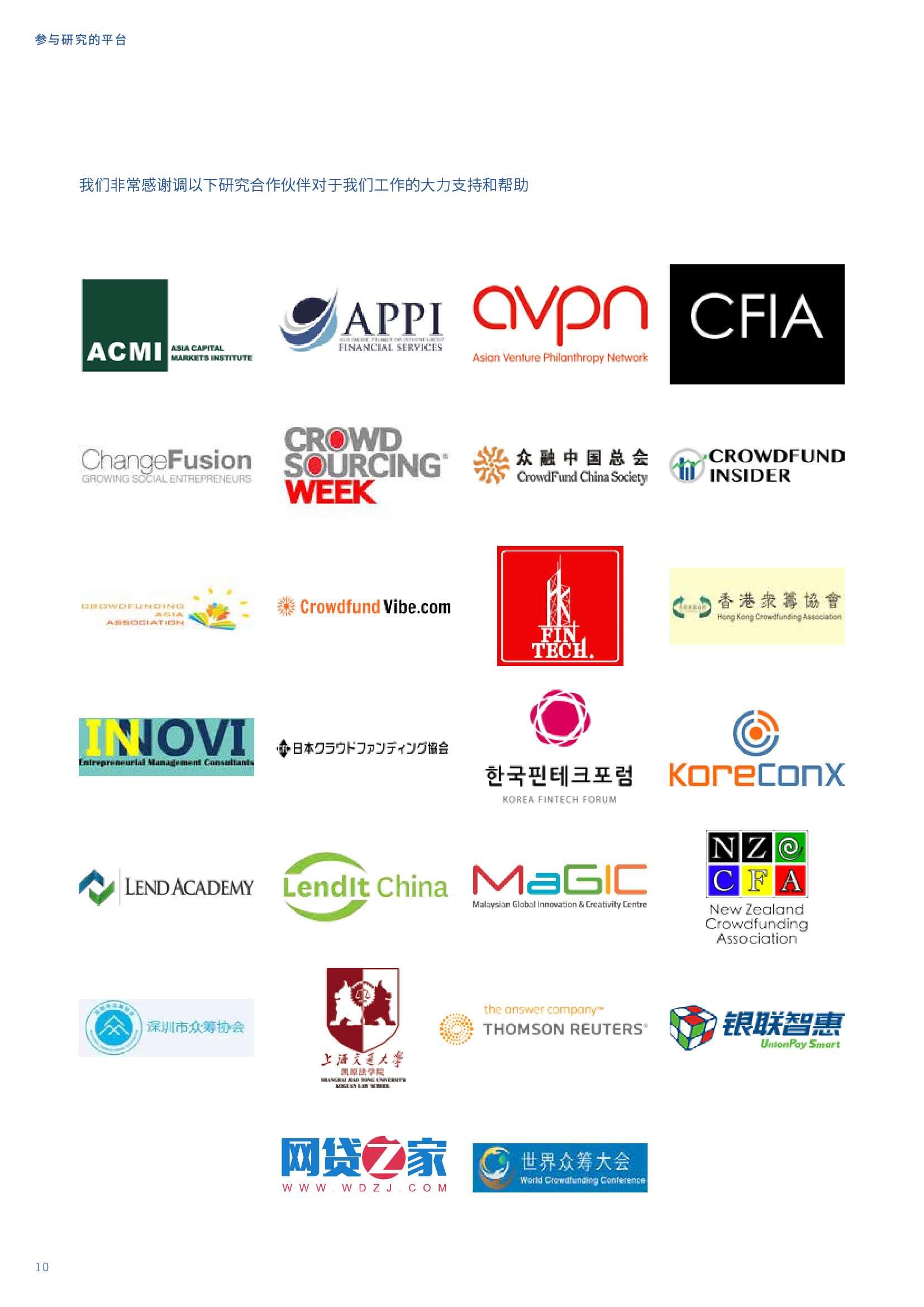 亚太地区网络替代金融基准报告_000010