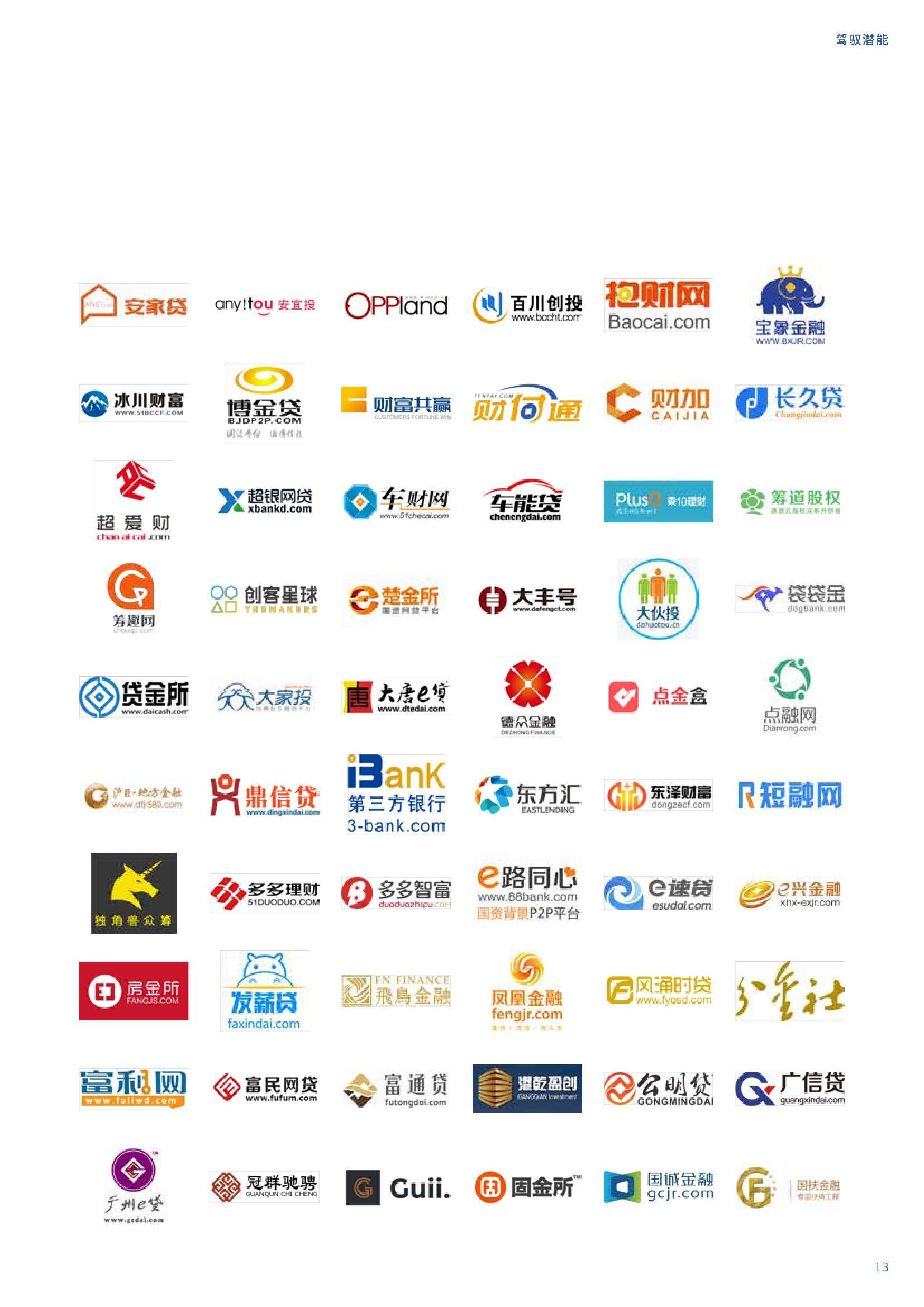 亚太地区网络替代金融基准报告_000013